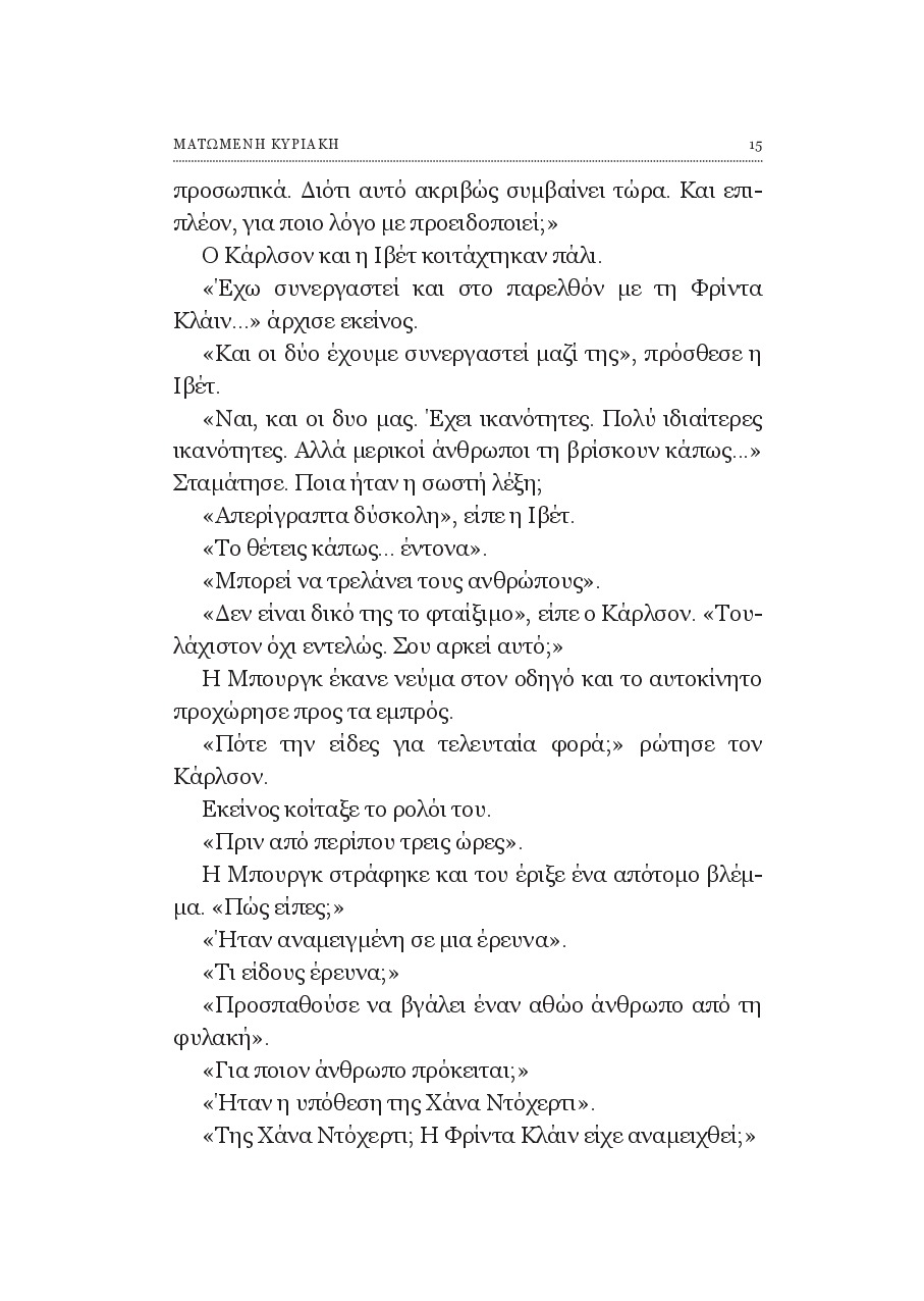 Page-8