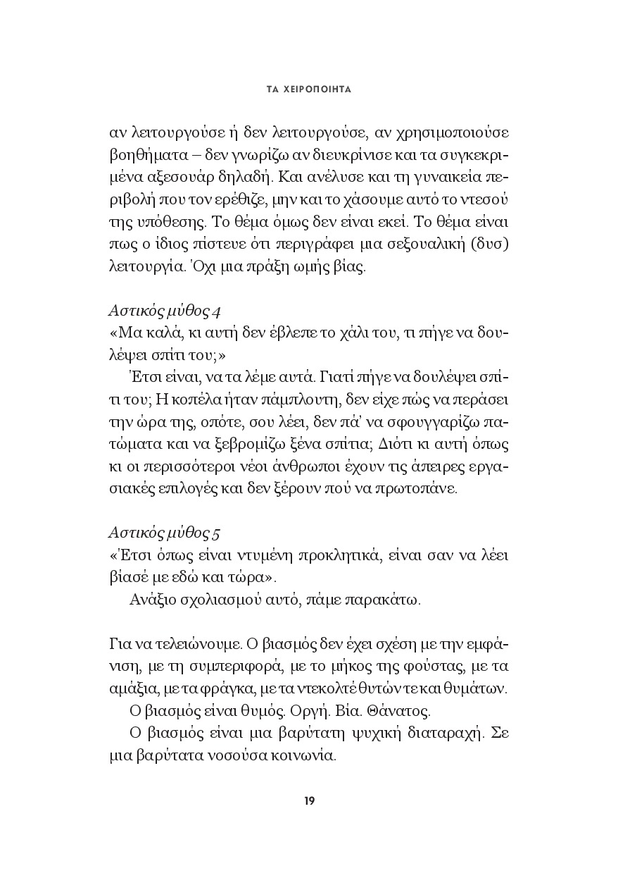 Page-15