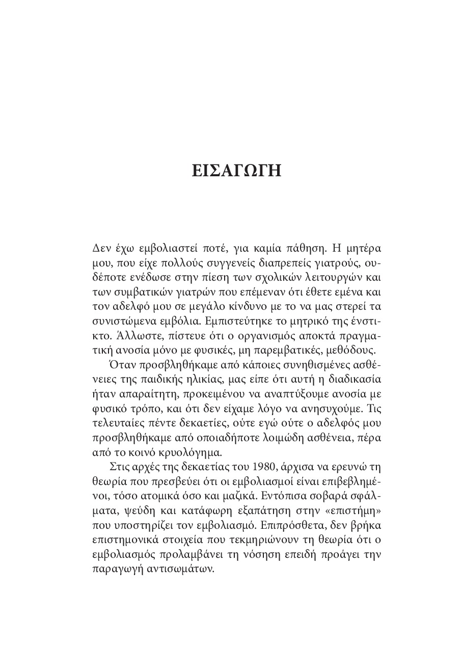 Page-23