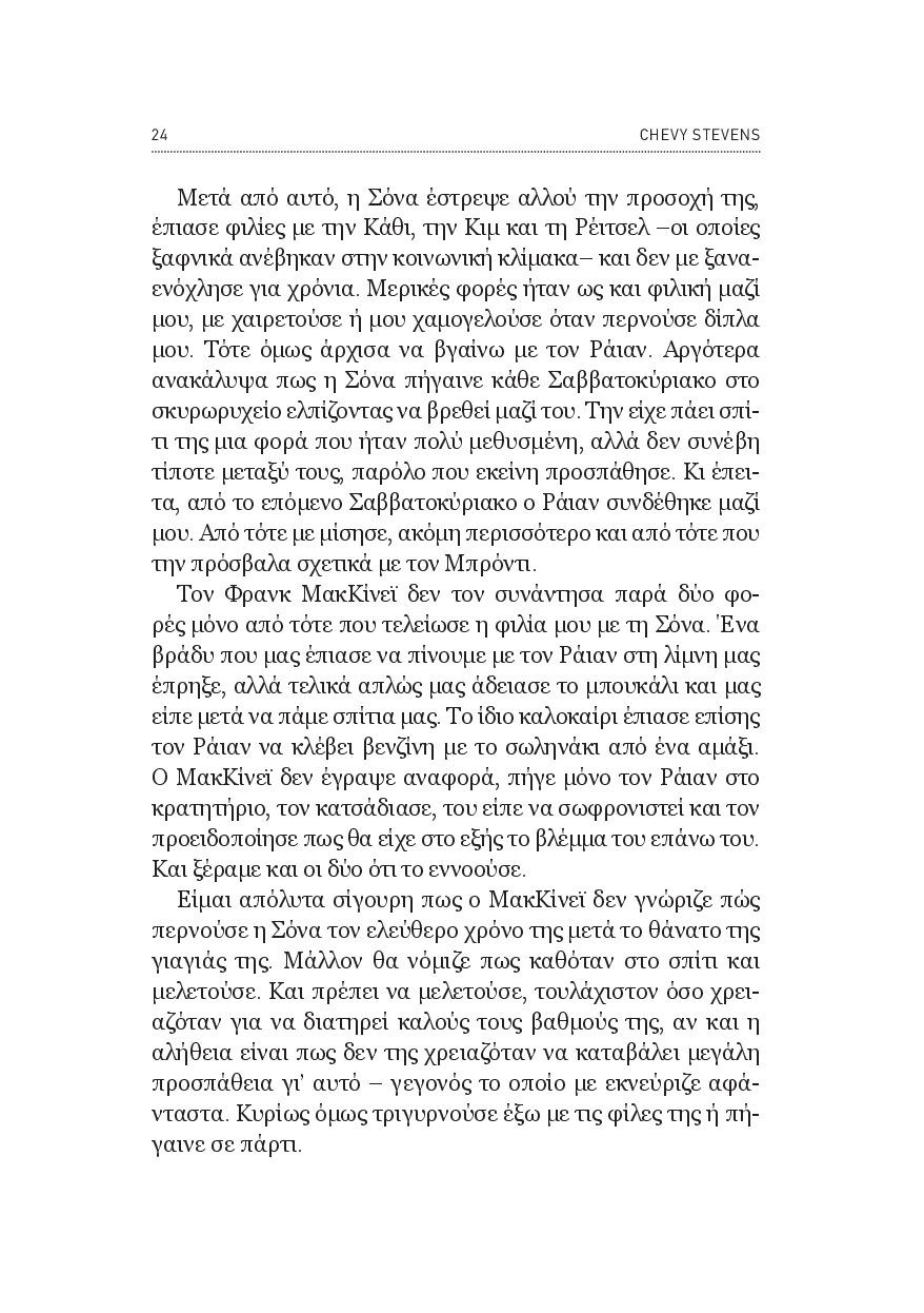 ... Βιβλίο, Εκείνη τη νύχτα, Chevy Stevens - Dioptra.gr Chevy