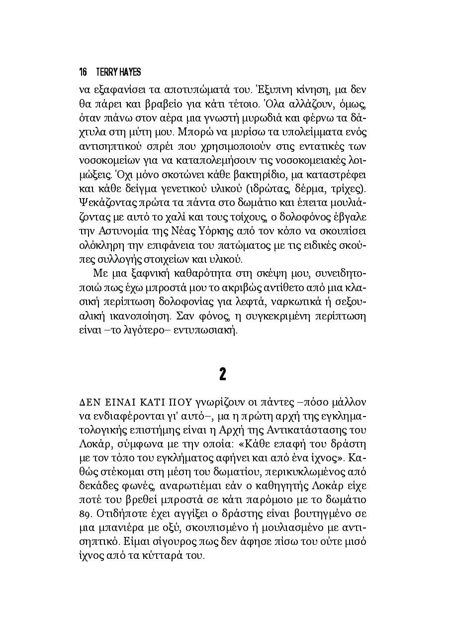 Page-12