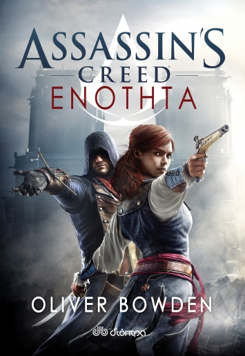 Ενότητα - Assassin's Creed
