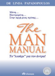 The man manual.