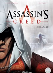 Απόδραση (Comic) - Assassin's Creed #1