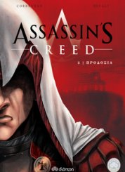 Προδοσία (Comic) - Assassin's Creed #2