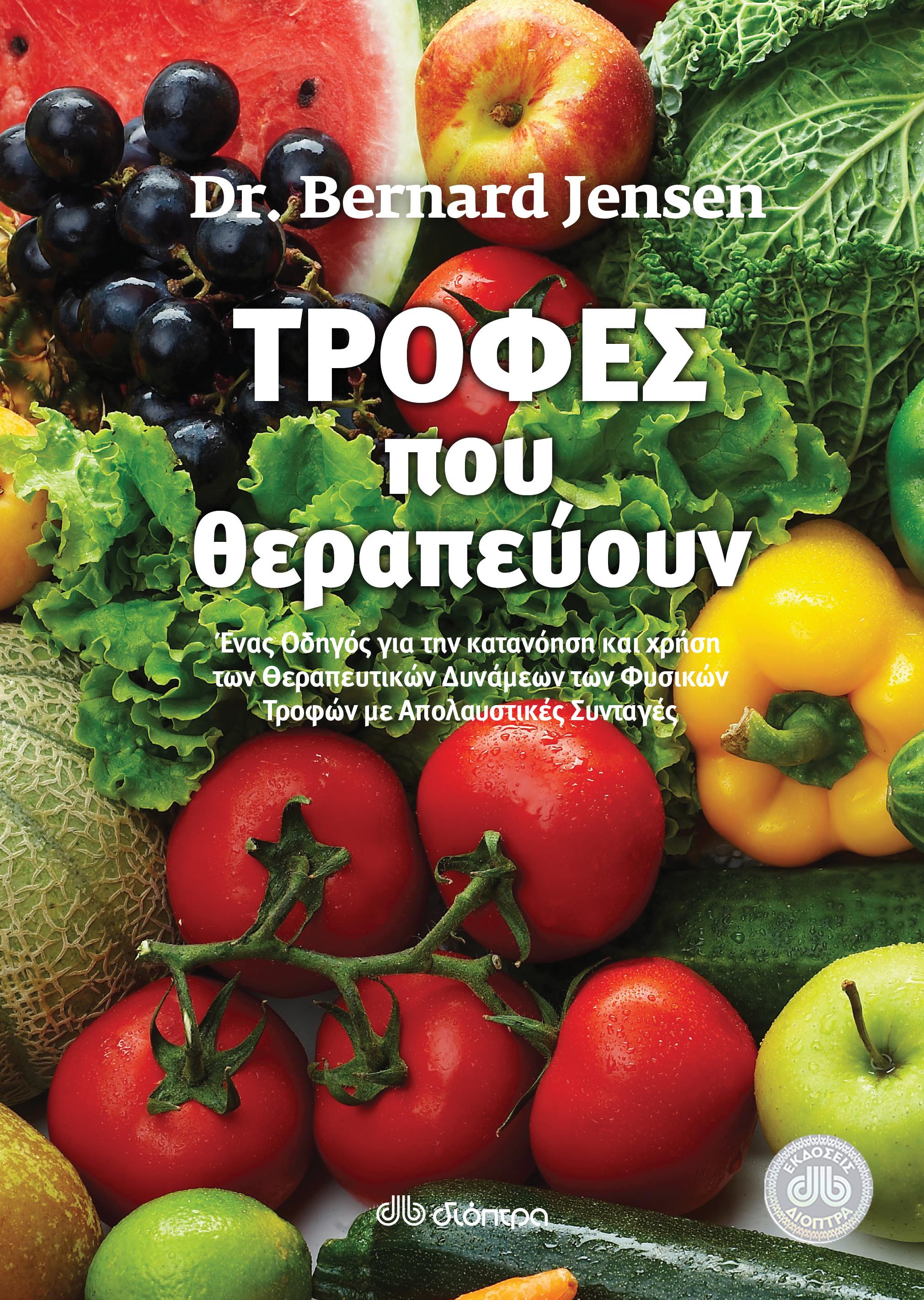 Τροφές που θεραπεύουν υγεία   διατροφή