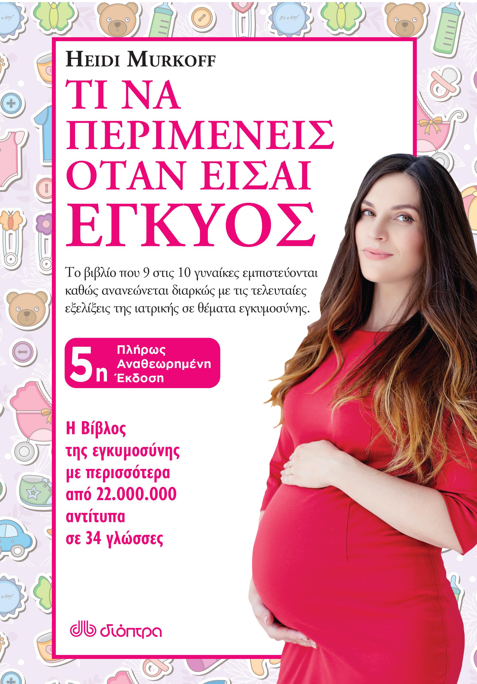 Τι να περιμένεις όταν είσαι έγκυος οικογενειακή φροντίδα