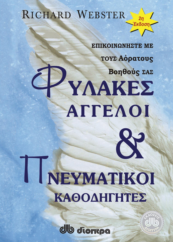 Φύλακες Άγγελοι & πνευματικοί καθοδηγητές πνευματική αναζήτηση