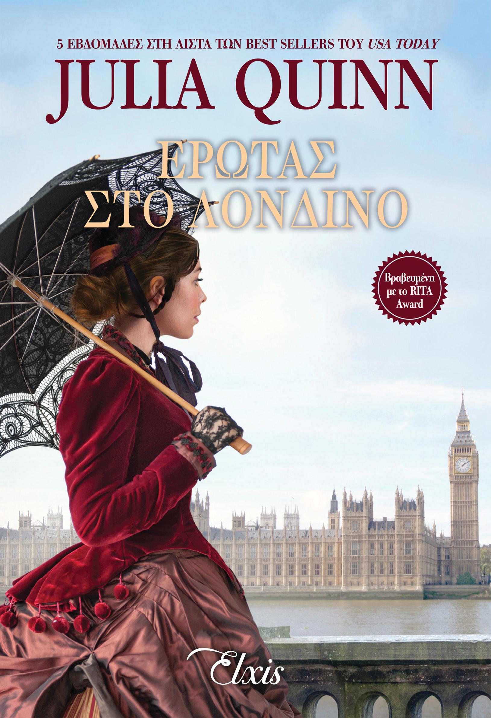 Έρωτας Στο Λονδίνο