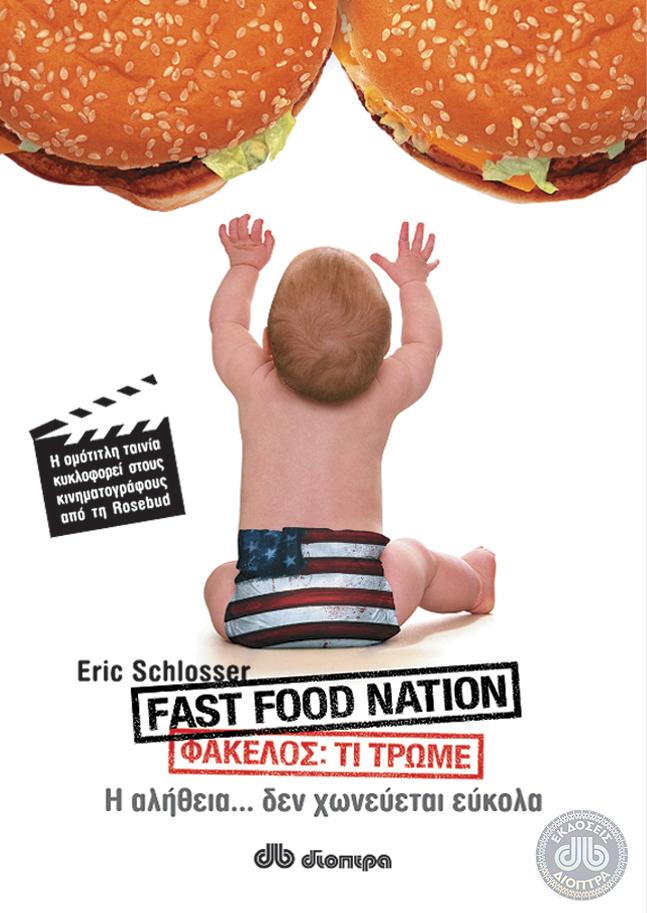 Fast food nation υγεία   διατροφή