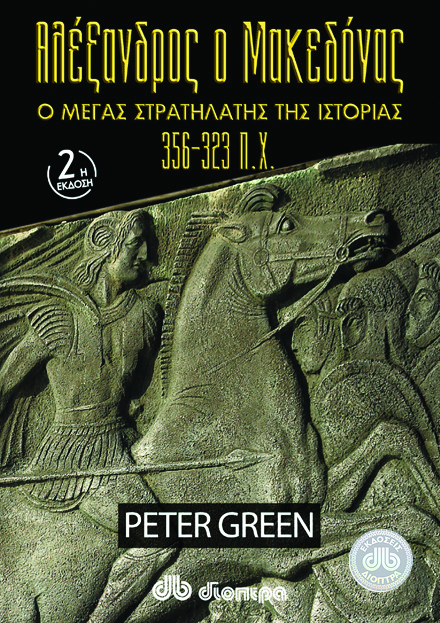 Αλέξανδρος Ο Μακεδόνας