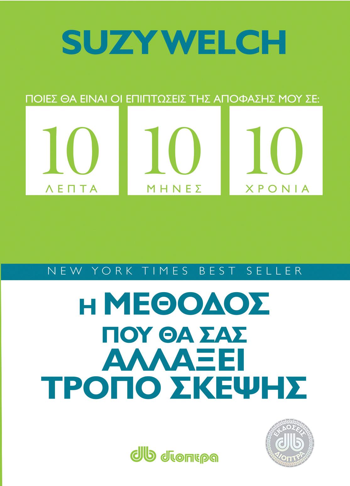 b0c5f05bb Βιβλίο, 10 λεπτά 10 μήνες 10 χρόνια, Suzy Welch - Dioptra.gr