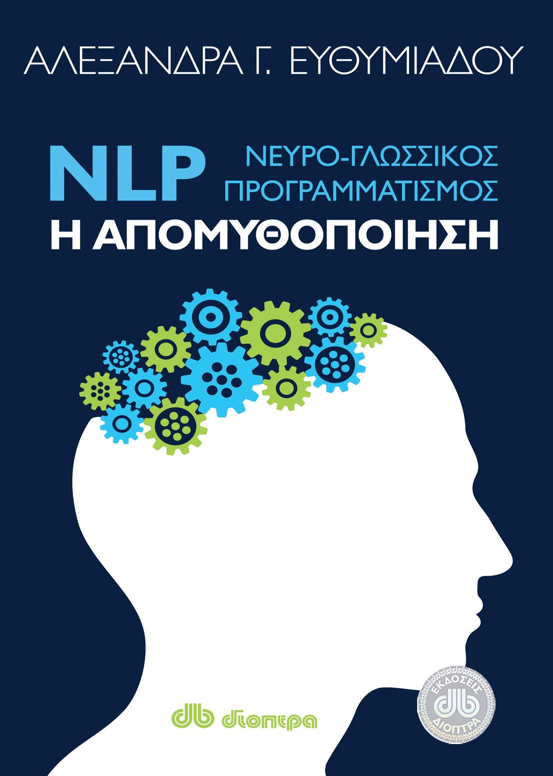 Nlp - Νευρό-Γλωσσικός Προγραμματισμός
