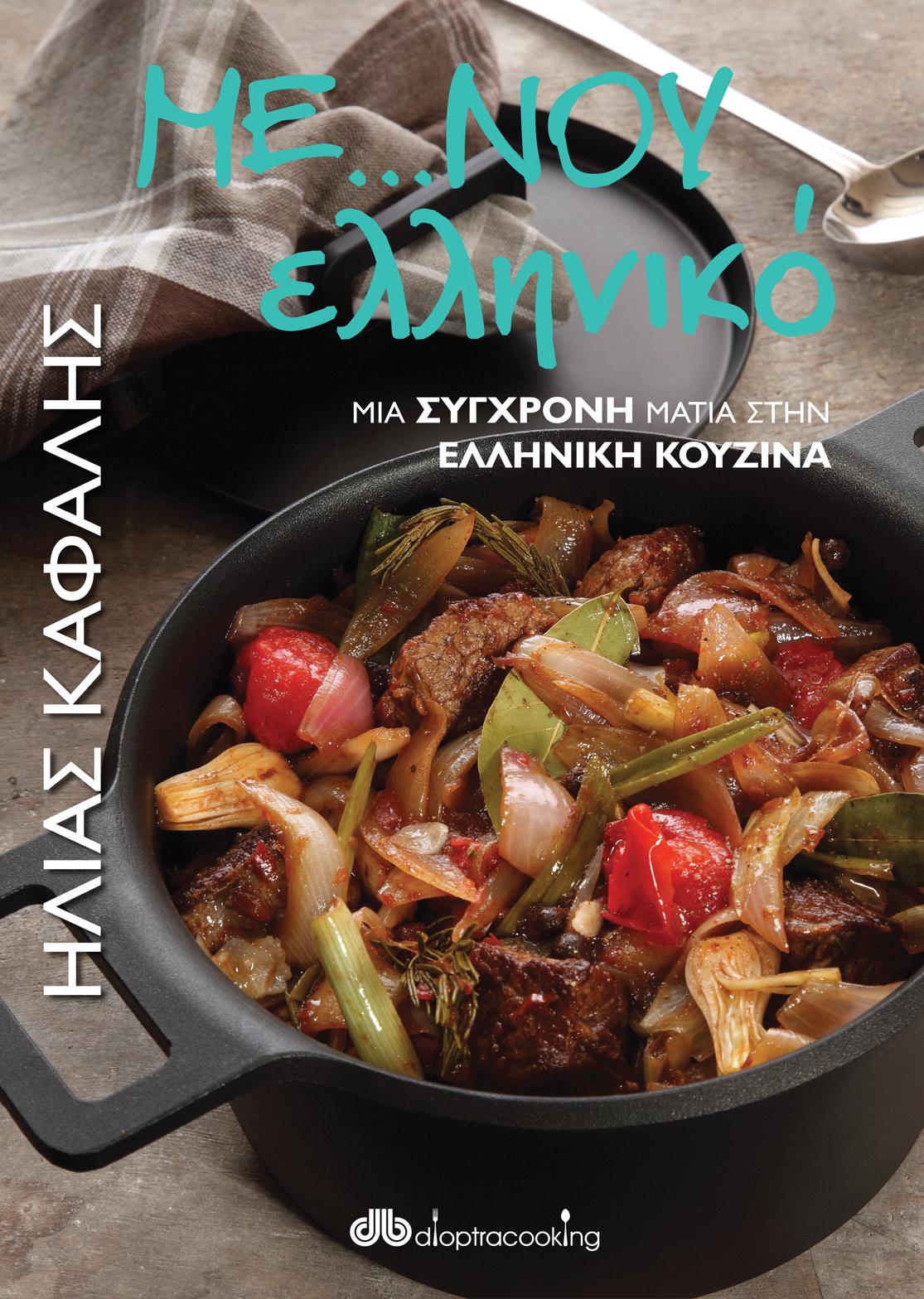 Με... Νου ελληνικό μαγειρική
