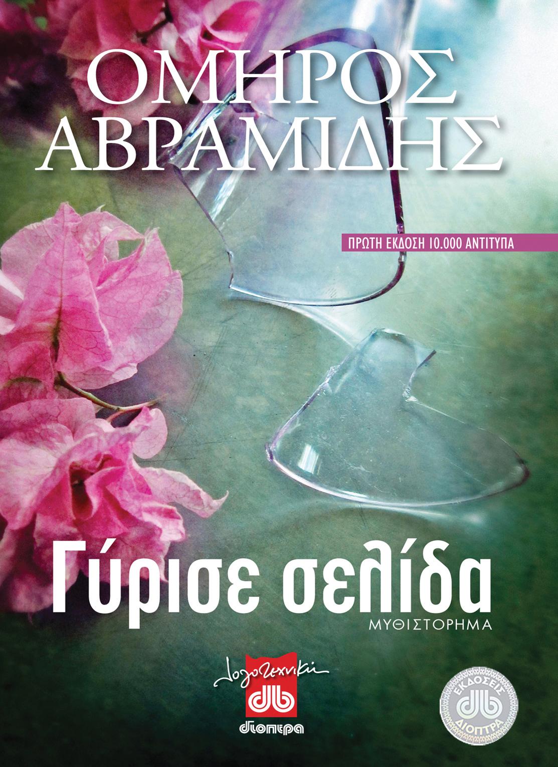 Γύρισε σελίδα ελληνική πεζογραφία