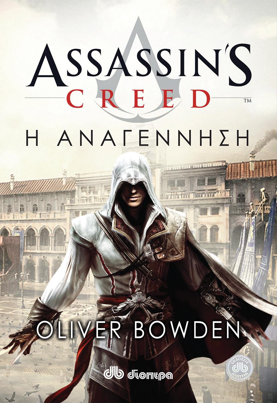 Η Αναγέννηση - Assassin's Creed #1