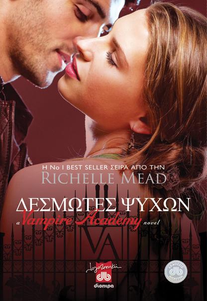 Vampire Academy 5: Δεσμώτες ψυχών