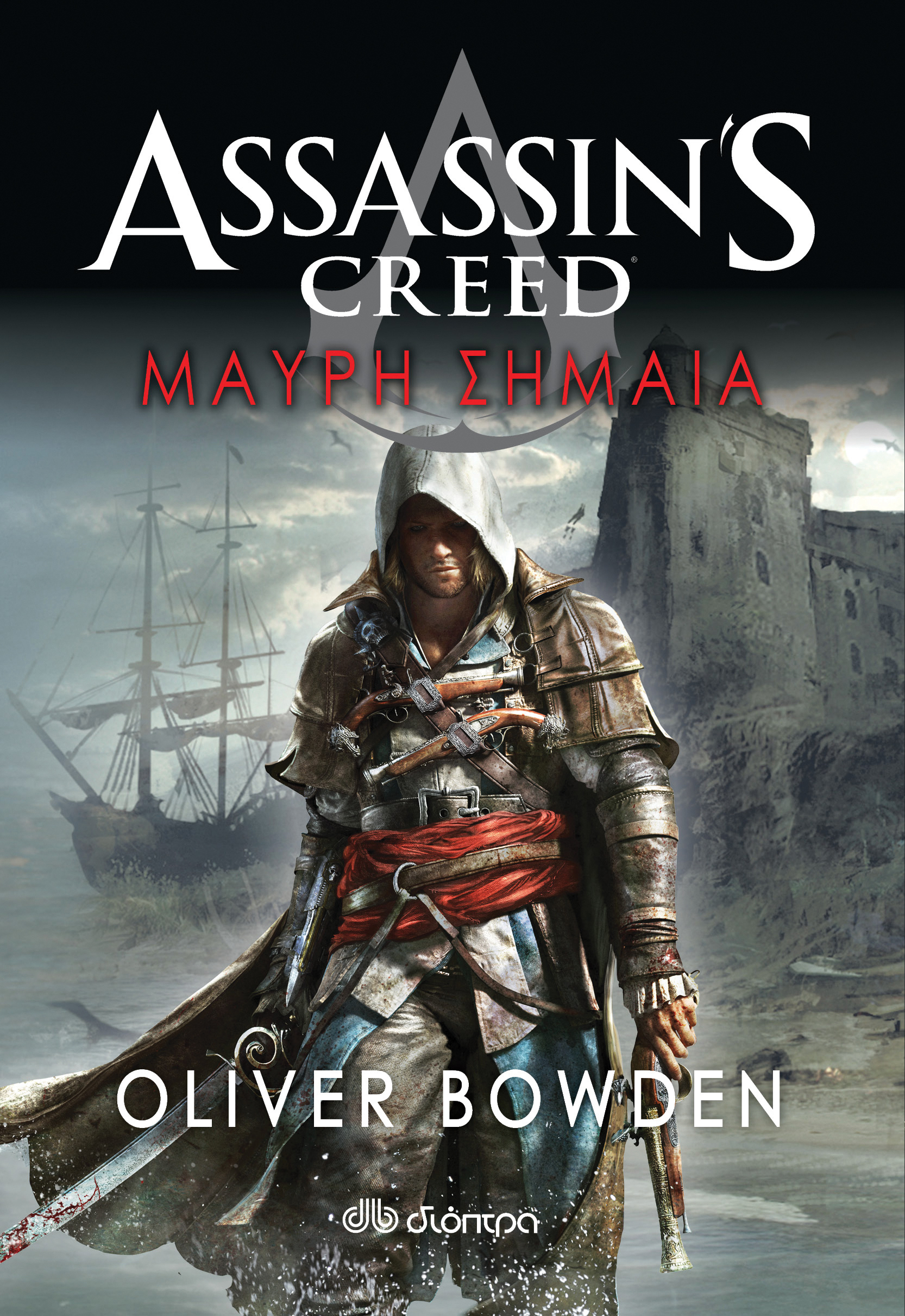 Μαύρη Σημαία - Assassin's Creed #6