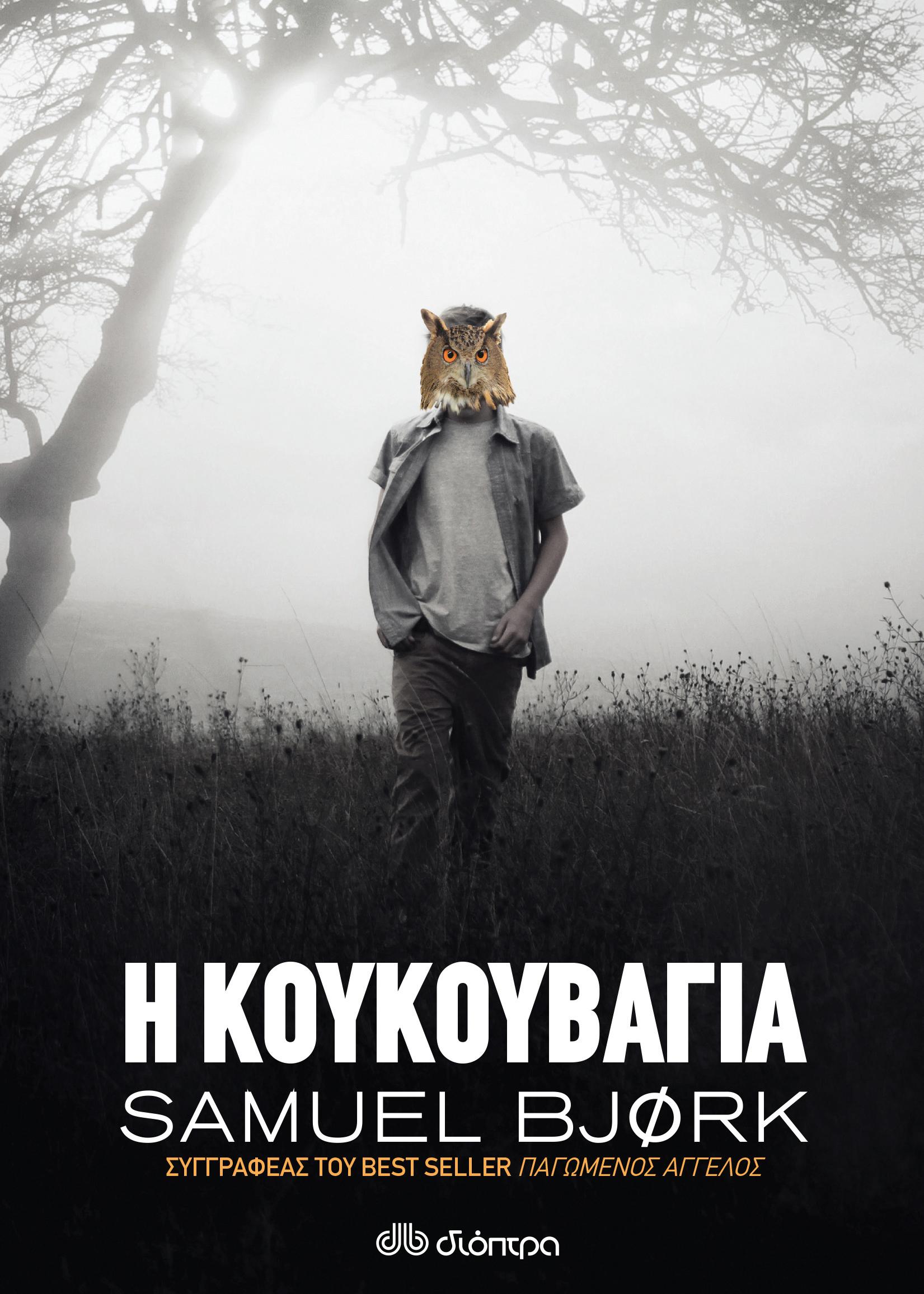 Η Κουκουβάγια