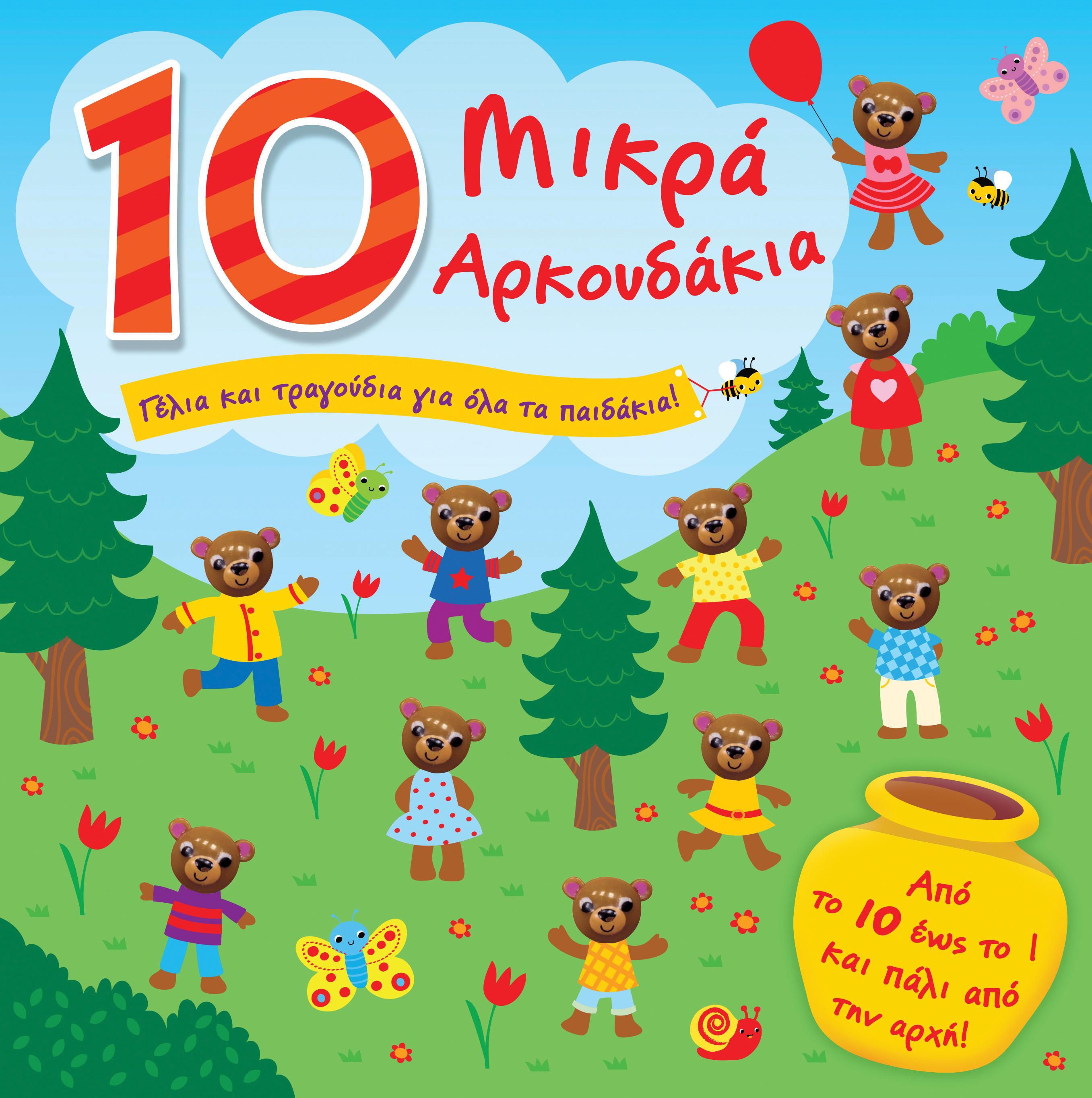 10 Μικρά Αρκουδάκια