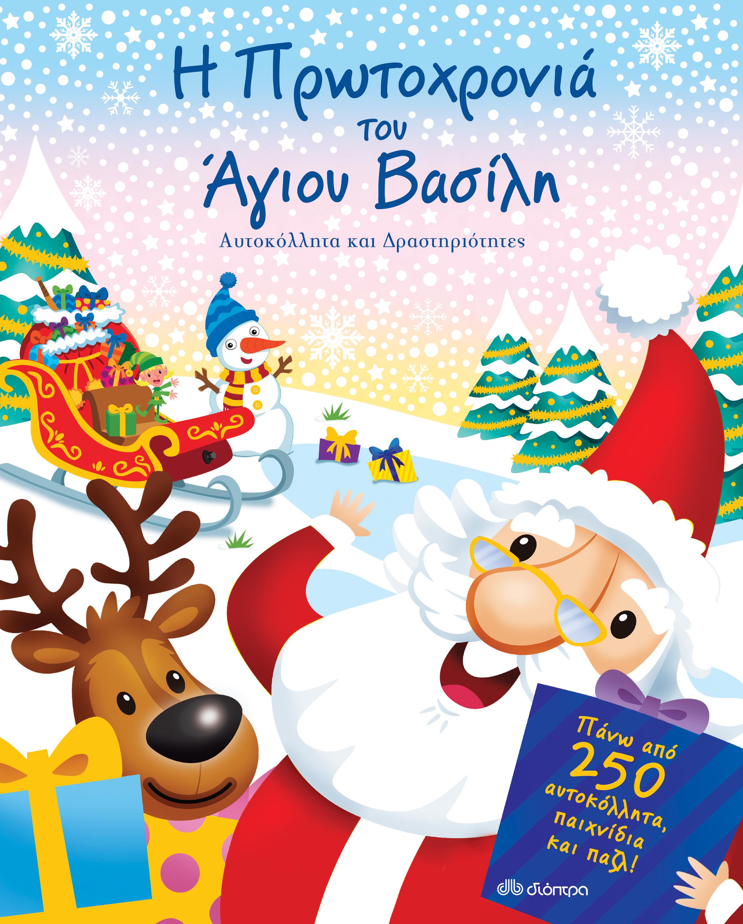 Η Πρωτοχρονιά του Άγιου-Βασίλη παιδικά βιβλία