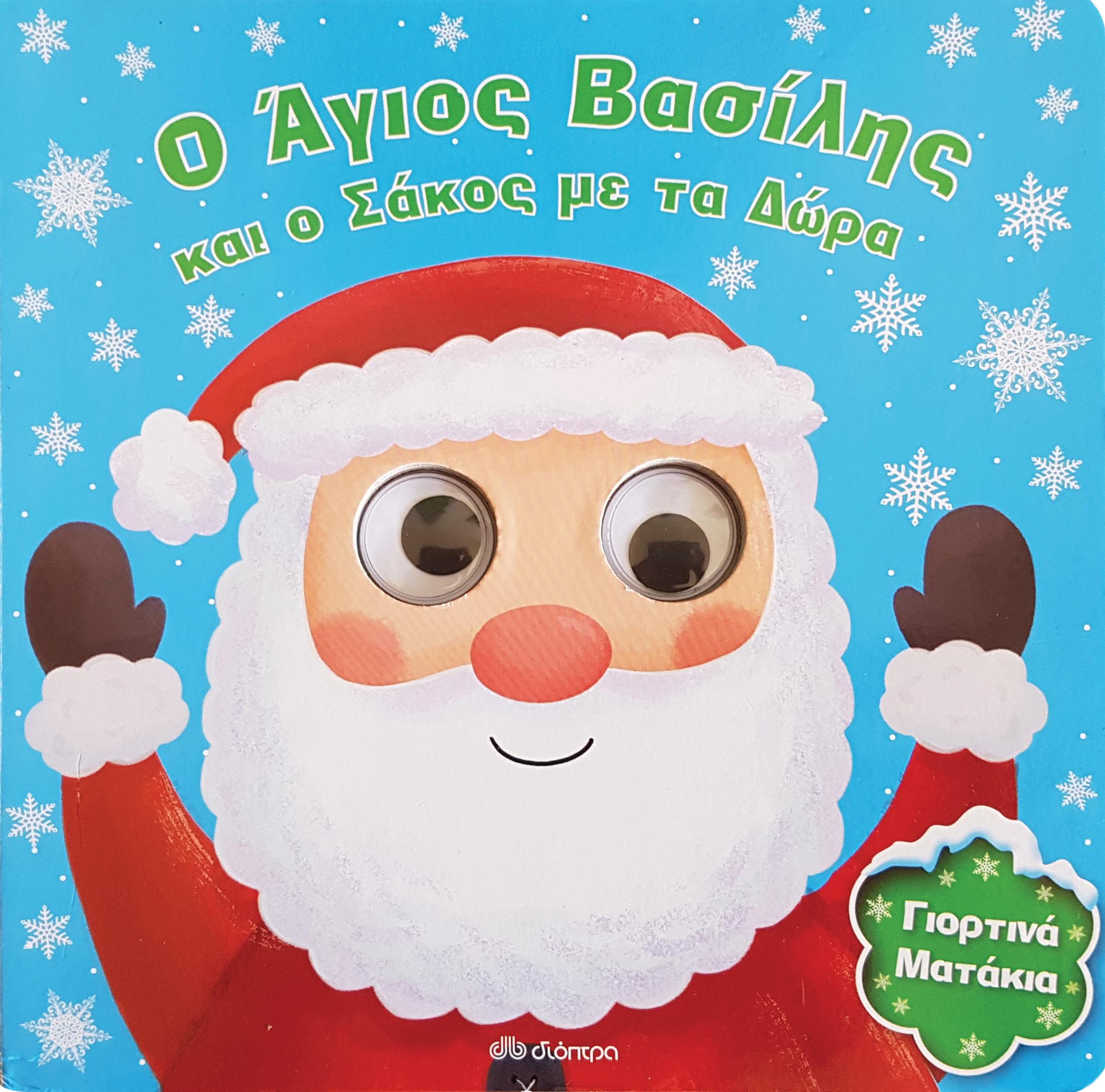 Ο Άγιος Βασίλης και ο σάκος με τα δώρα παιδικά βιβλία