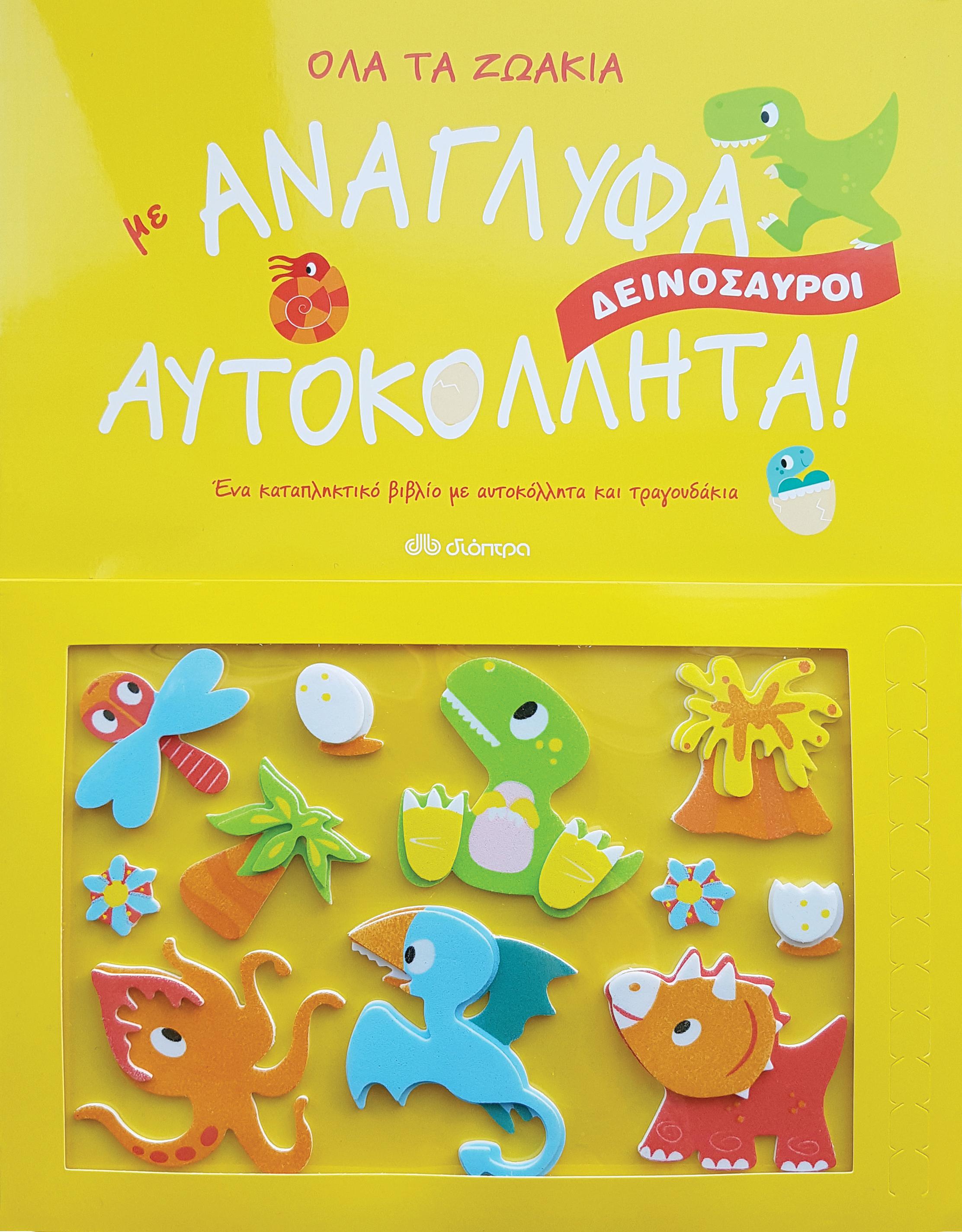 Όλα τα ζωάκια δεινόσαυροι με ανάγλυφα αυτοκόλλητα! παιδικά βιβλία