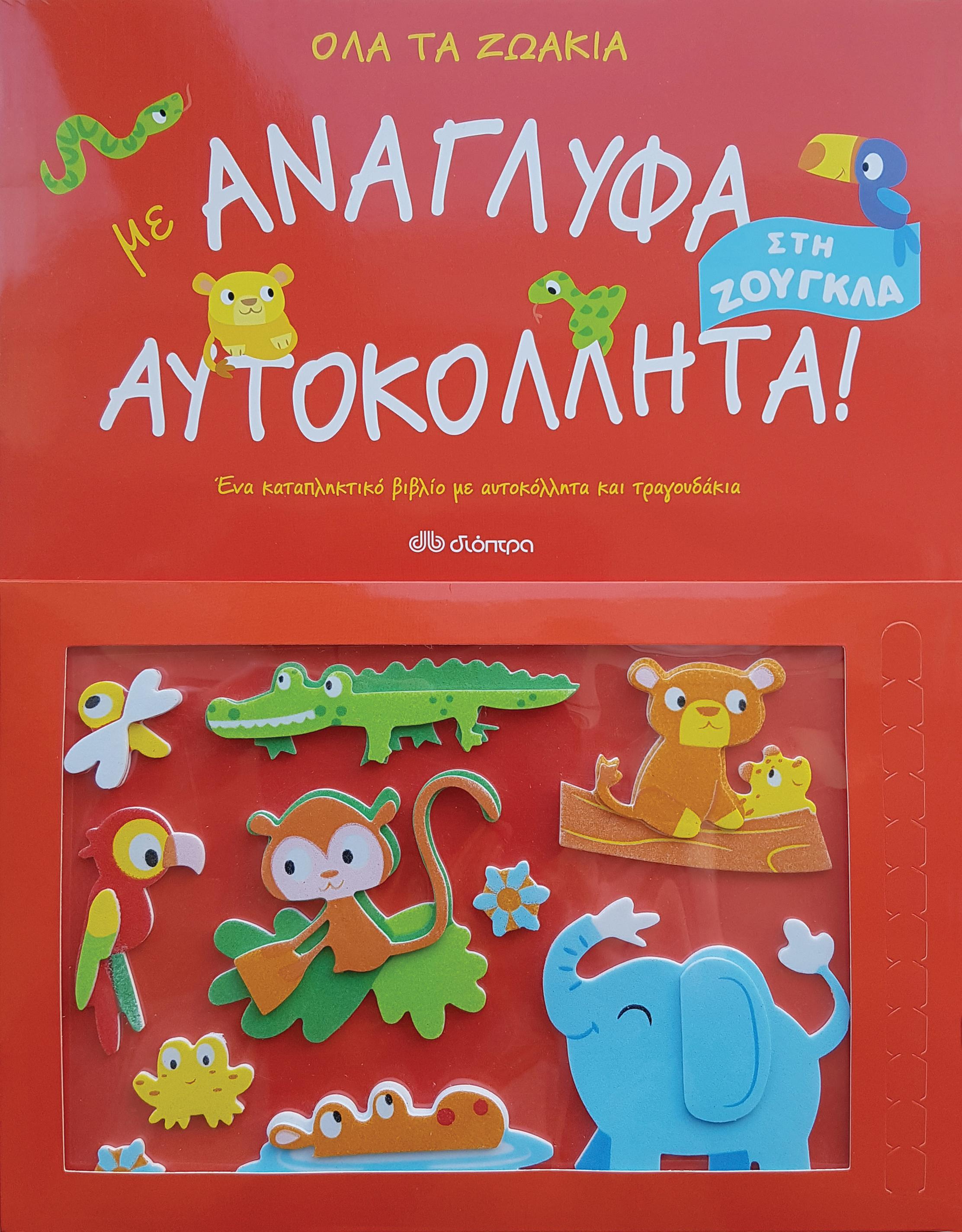 Όλα τα ζωάκια στη ζούγκλα με ανάγλυφα αυτοκόλλητα! παιδικά βιβλία