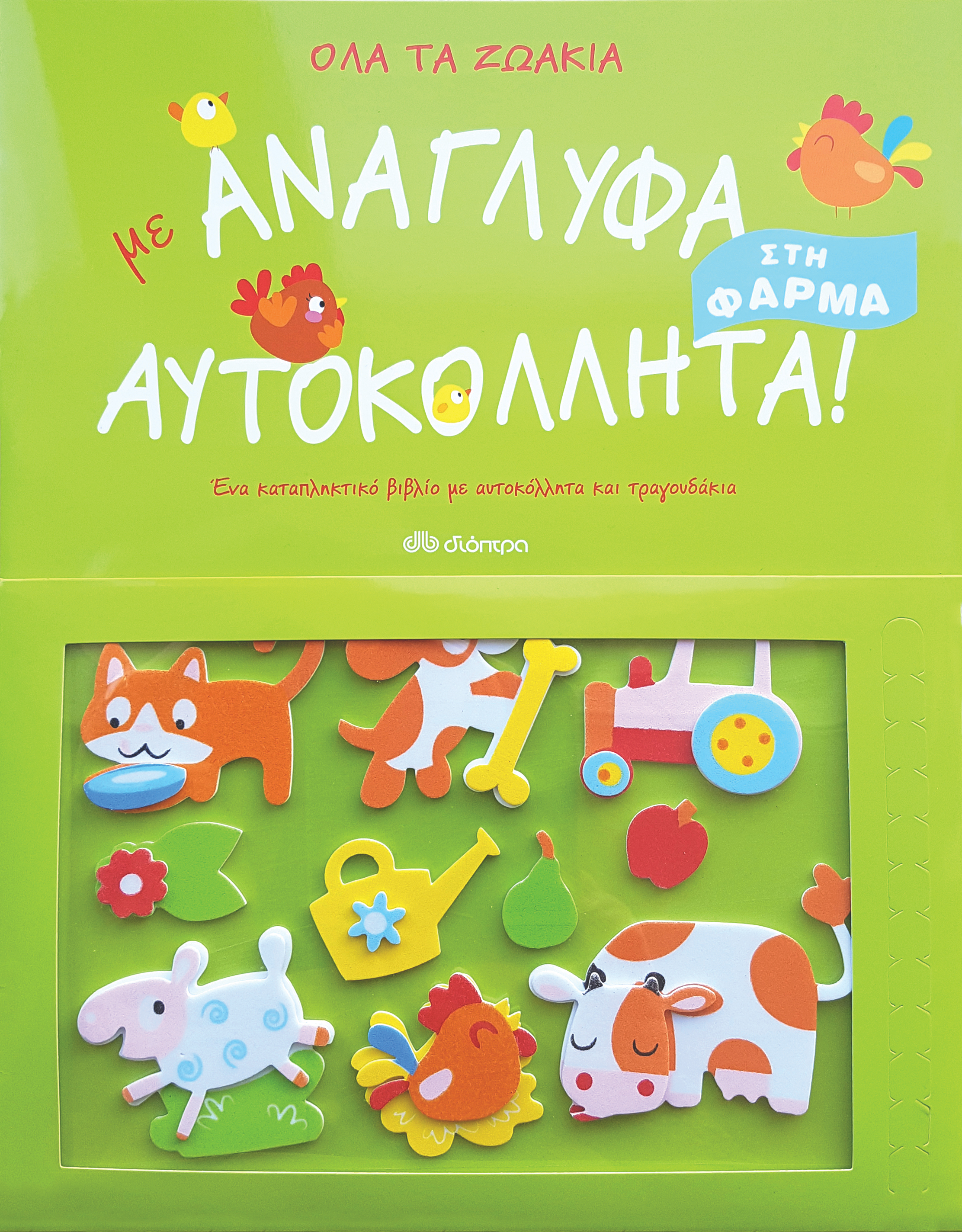 Όλα τα ζωάκια στη φάρμα με ανάγλυφα αυτοκόλλητα! παιδικά βιβλία