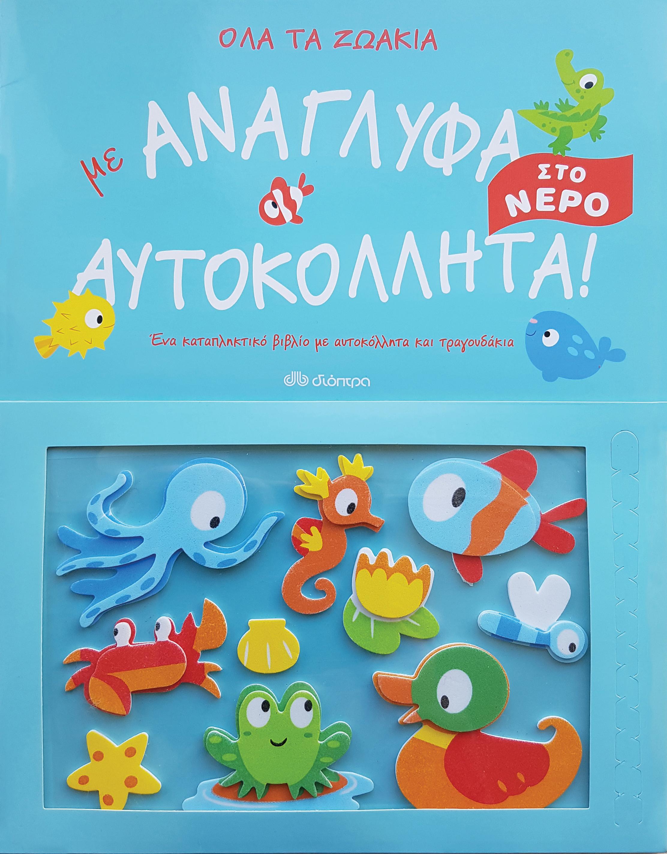 Όλα τα ζωάκια στο νερό με ανάγλυφα αυτοκόλλητα! παιδικά βιβλία