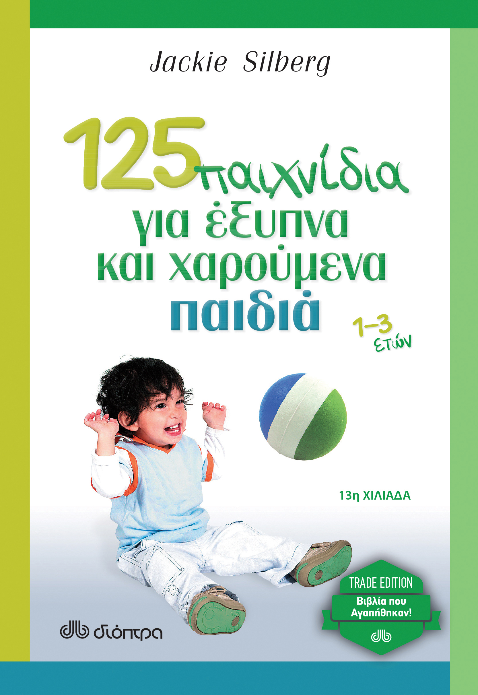 125 παιχνίδια για έξυπνα και χαρούμενα παιδιά οικογενειακή φροντίδα