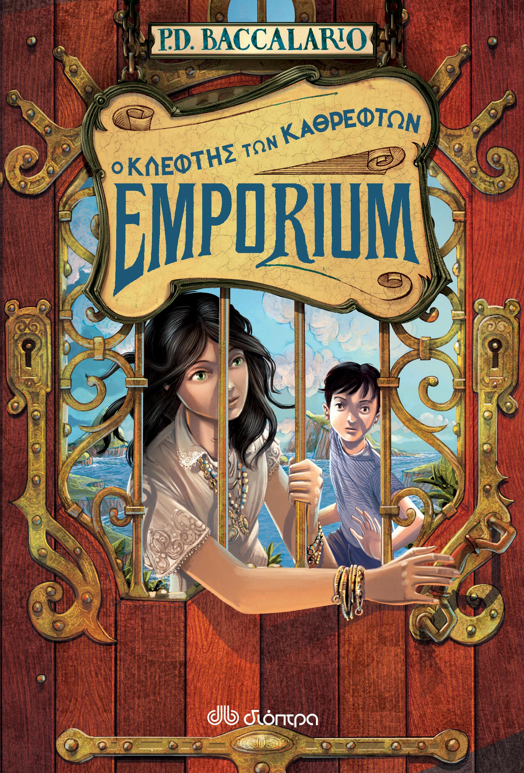 Ο Κλέφτης Των Καθρεφτών (Emporium #4)