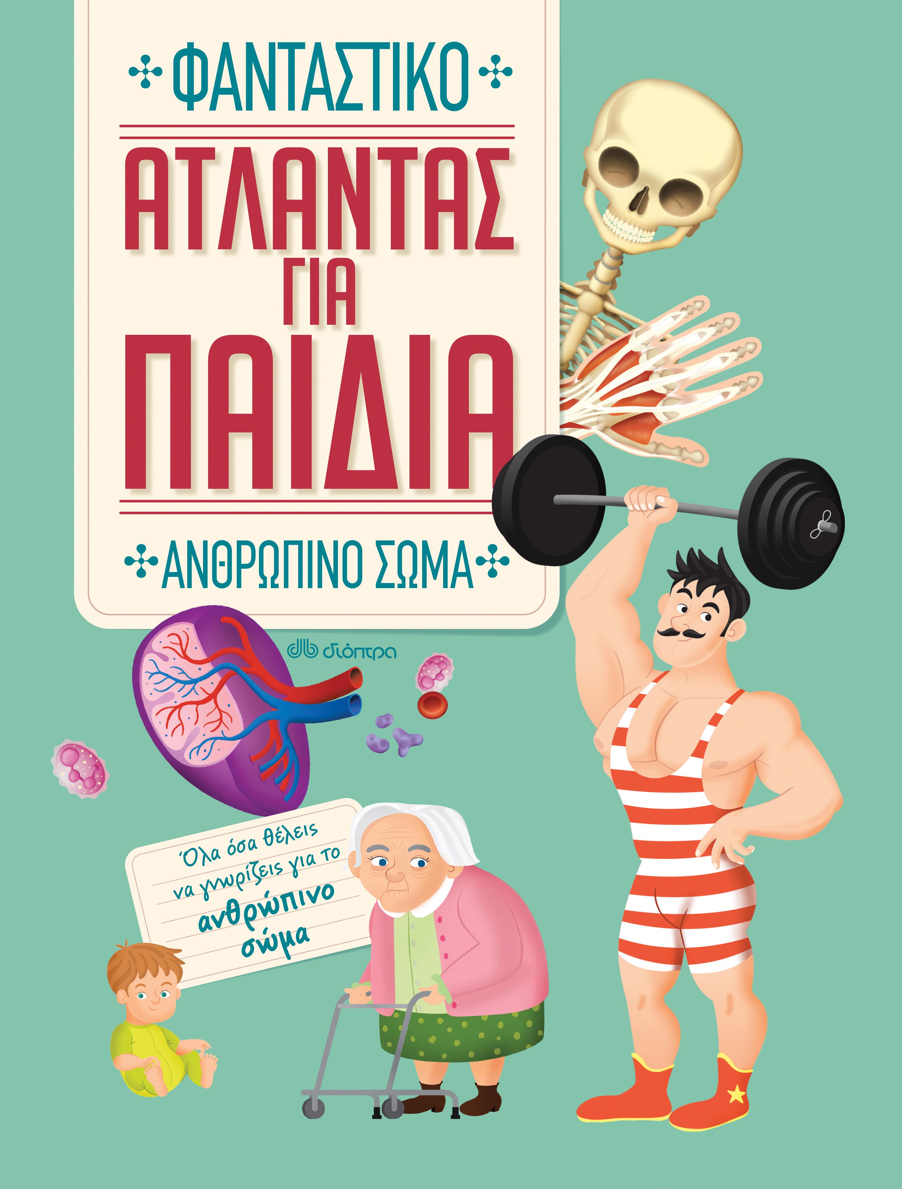 Άτλαντας για παιδιά - Φανταστικό Ανθρώπινο Σώμα παιδικά βιβλία