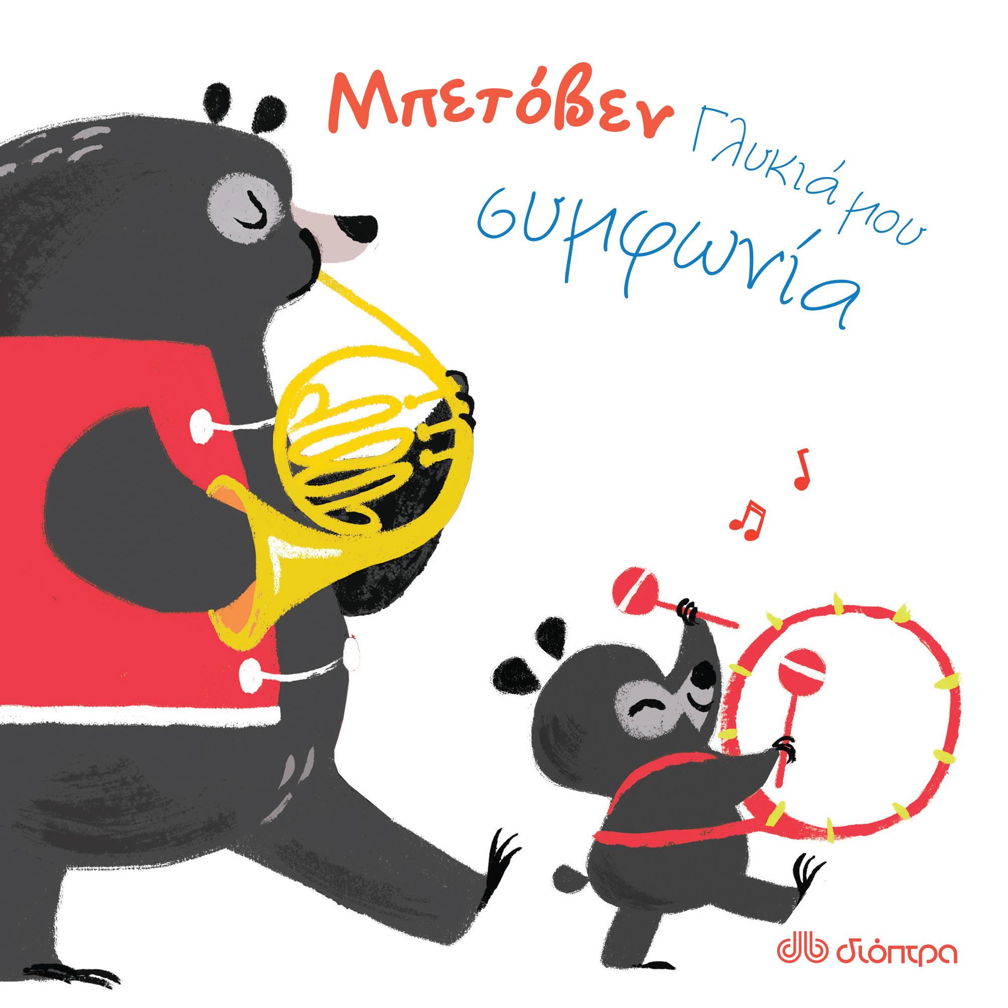 Μπετόβεν - Γλυκιά μου συμφωνία παιδικά βιβλία