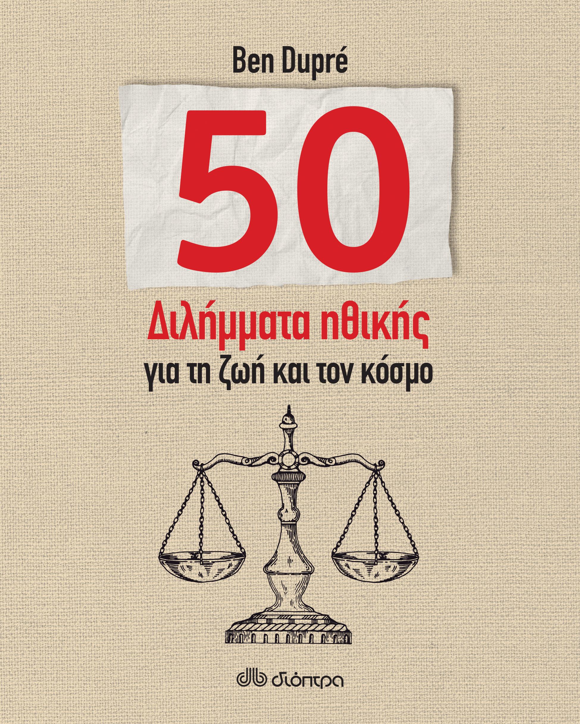 50 Διλήμματα Ηθικής Για Τη Ζωή Και Τον Κόσμο