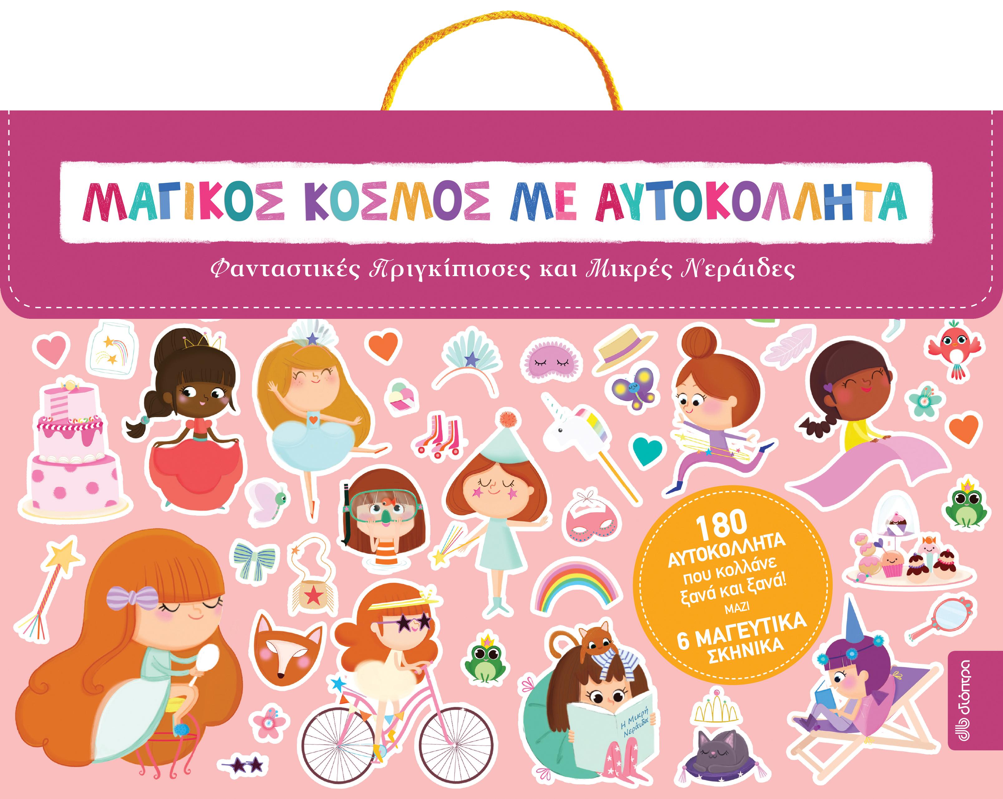 Μαγικός κόσμος με αυτοκόλλητα - φανταστικές πριγκίπισσες - μικρές νεράιδες παιδικά βιβλία