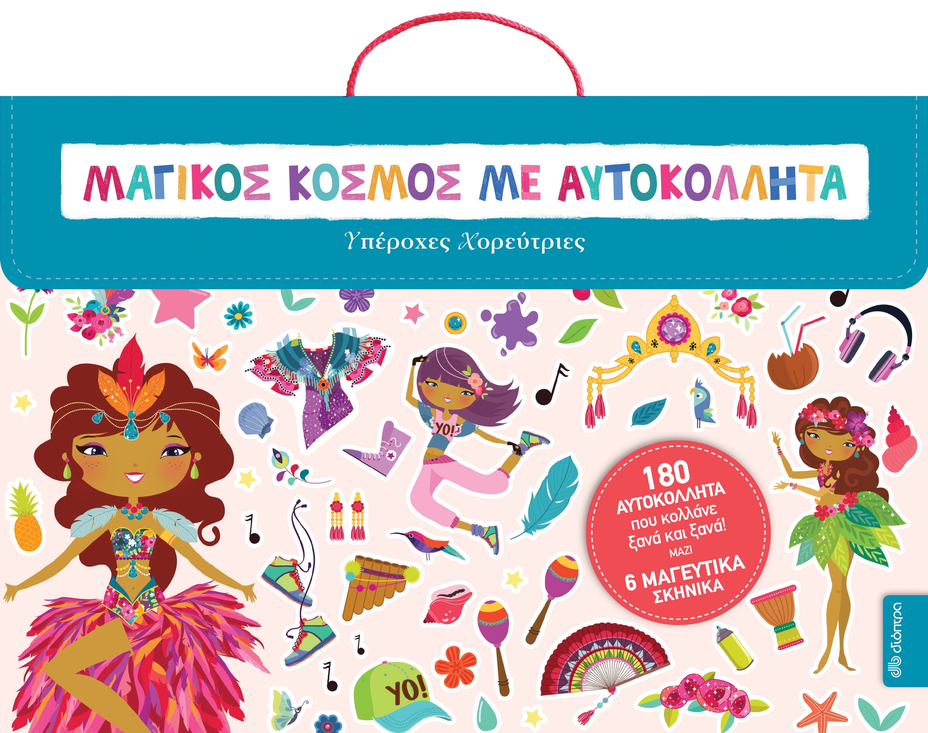 Μαγικός κόσμος με αυτοκόλλητα - υπέροχες χορεύτριες παιδικά βιβλία