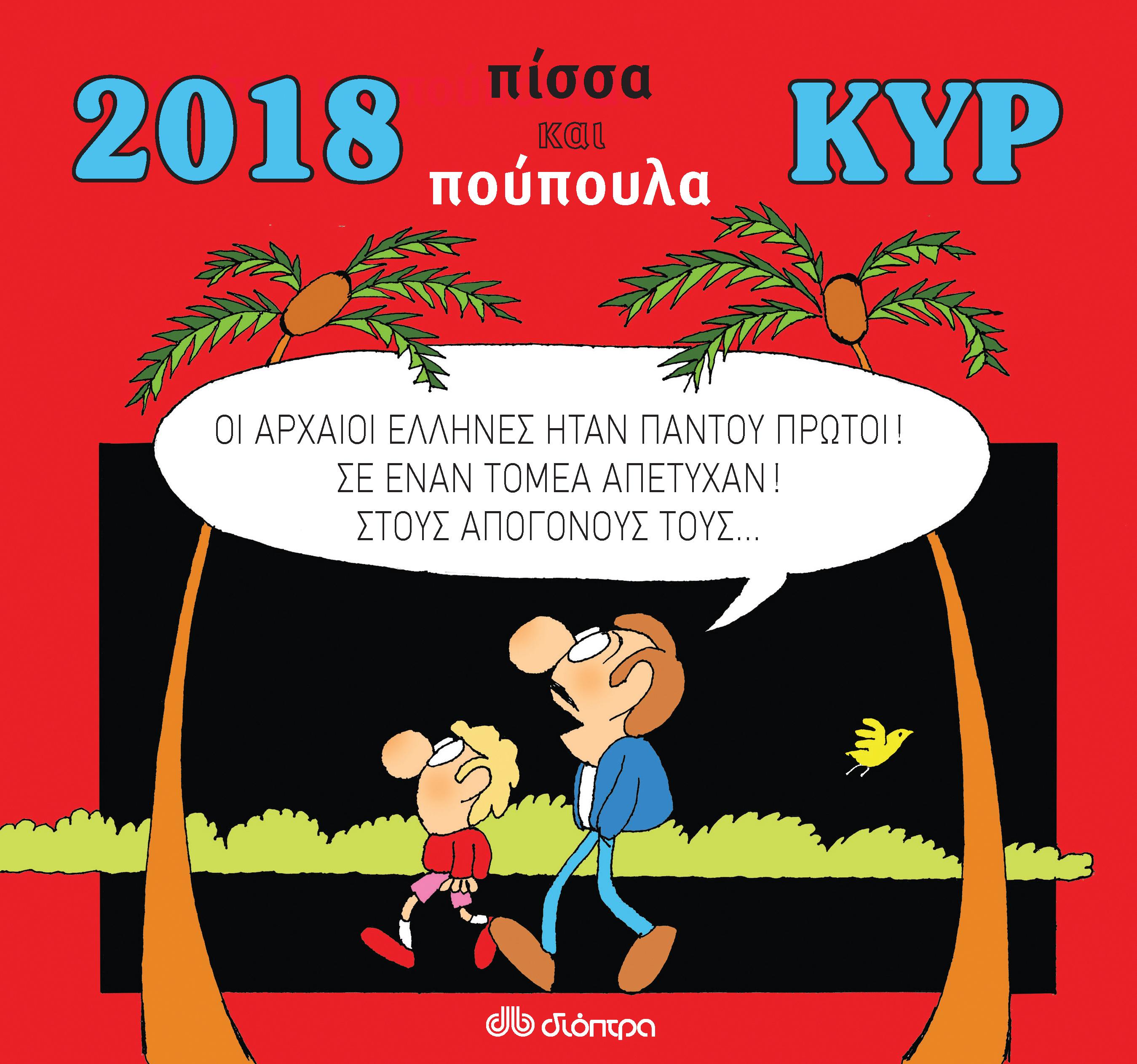 Κυρ 2018 - Πίσσα Και Πούπουλα