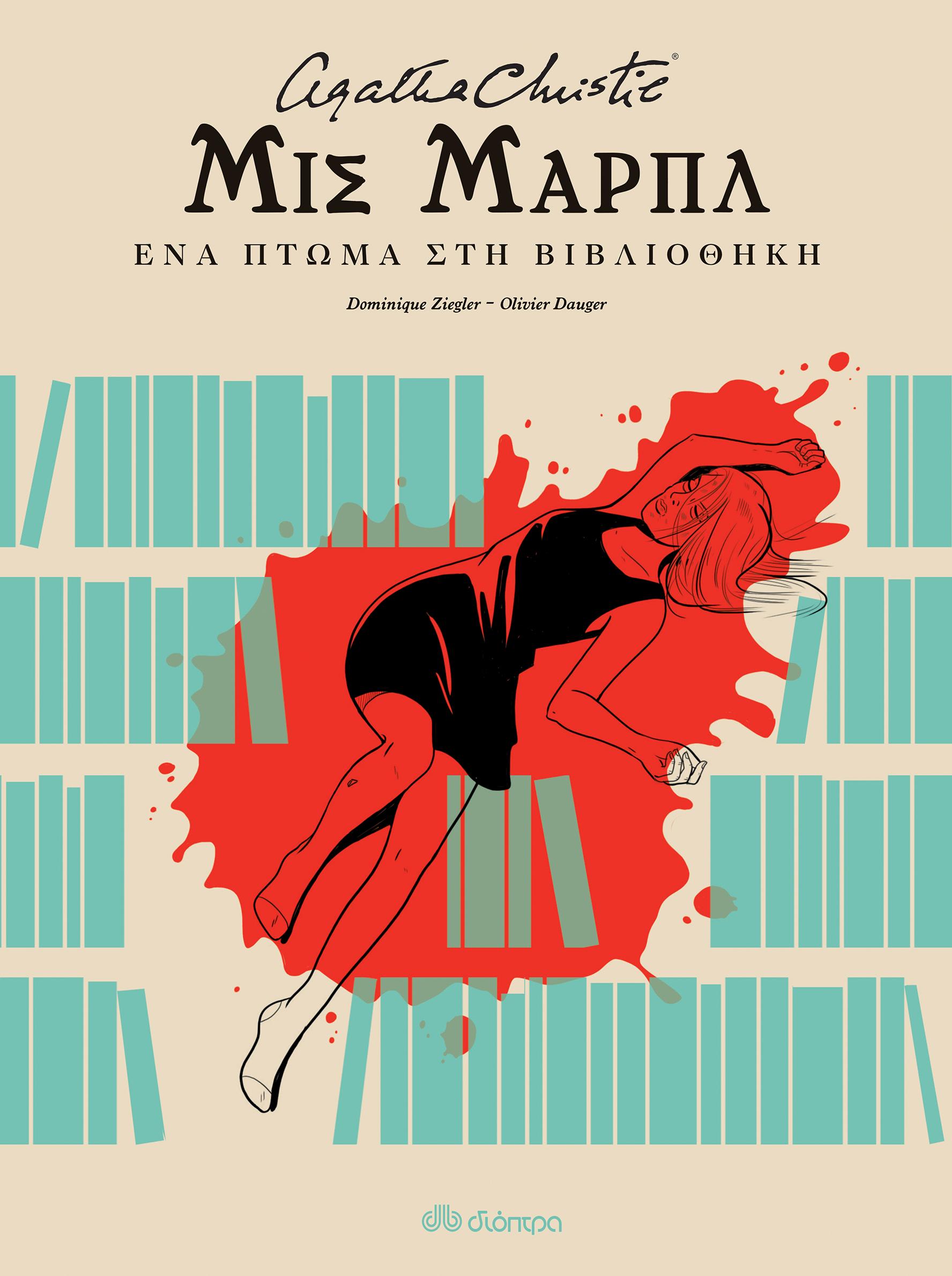 Μις Μαρπλ - Ένα Πτώμα Στη Βιβλιοθήκη