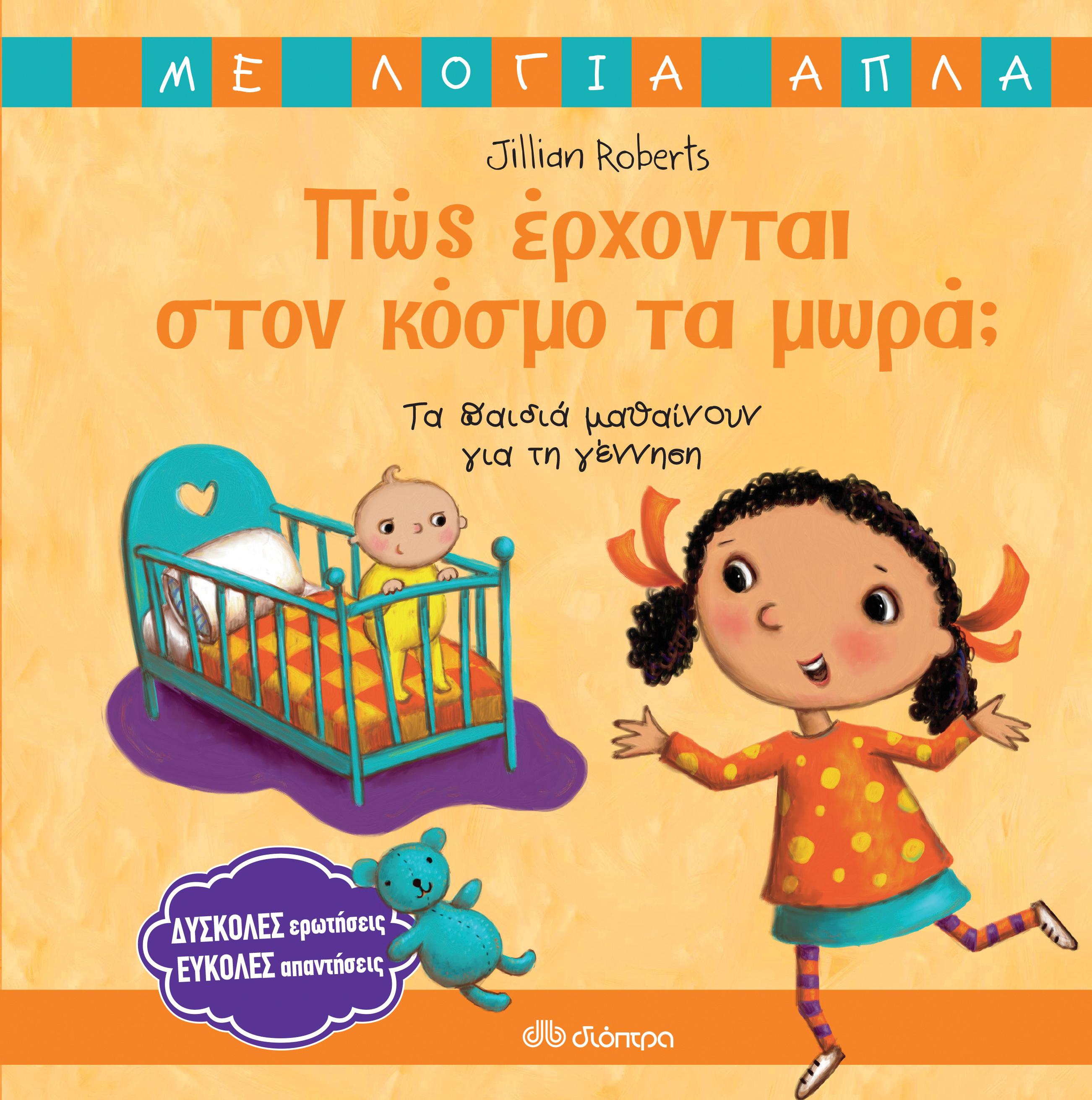 Πώς έρχονται στον κόσμο τα μωρά; - Τα παιδιά μαθαίνουν για τη γέννηση παιδικά βιβλία