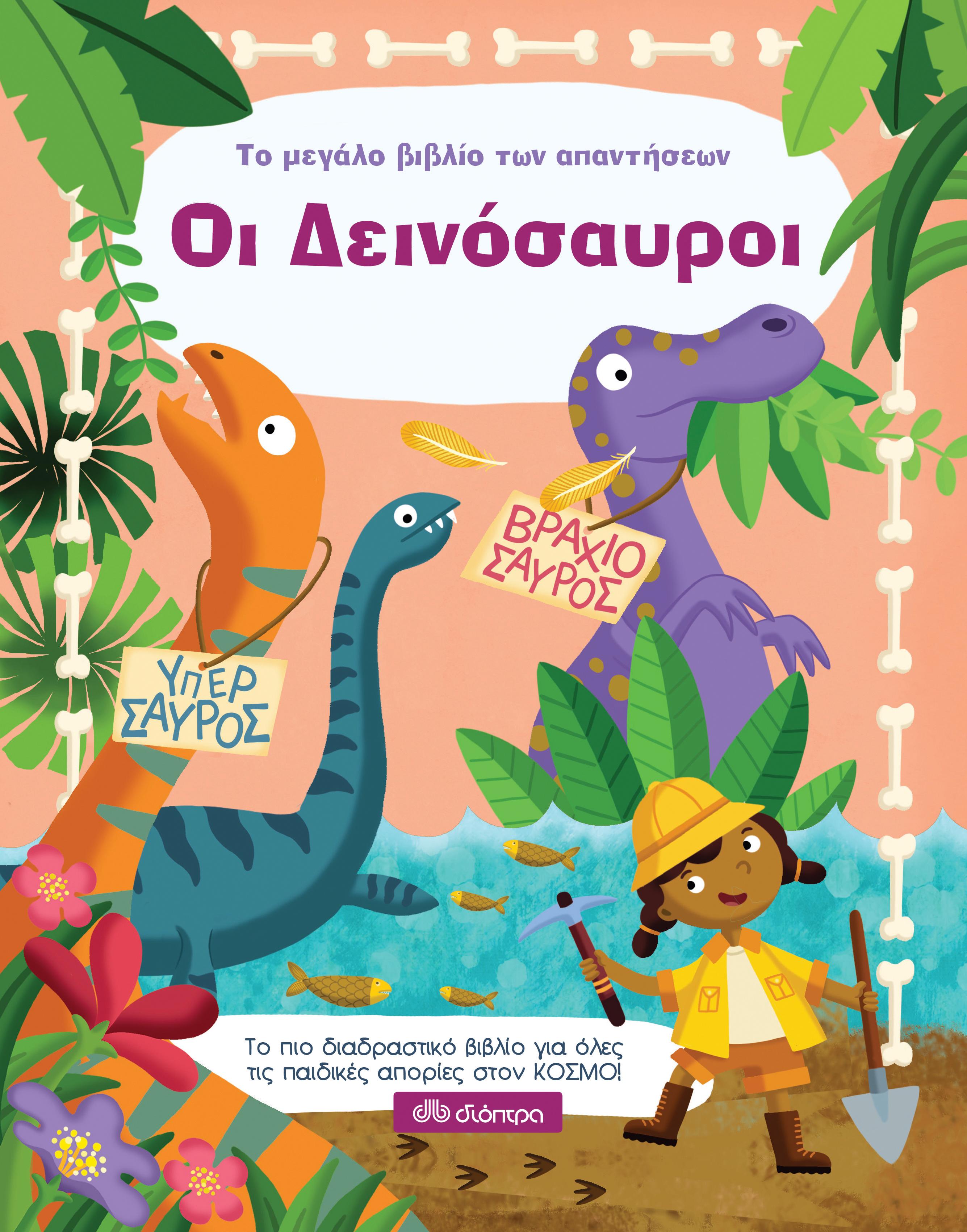 Οι Δεινόσαυροι - Το Μεγάλο Βιβλίο Των Απαντήσεων