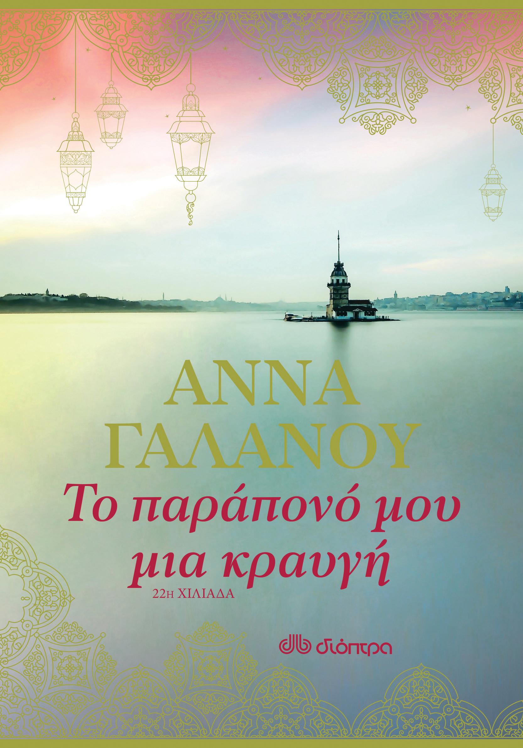 Το παράπονό μου μια κραυγή ελληνική πεζογραφία