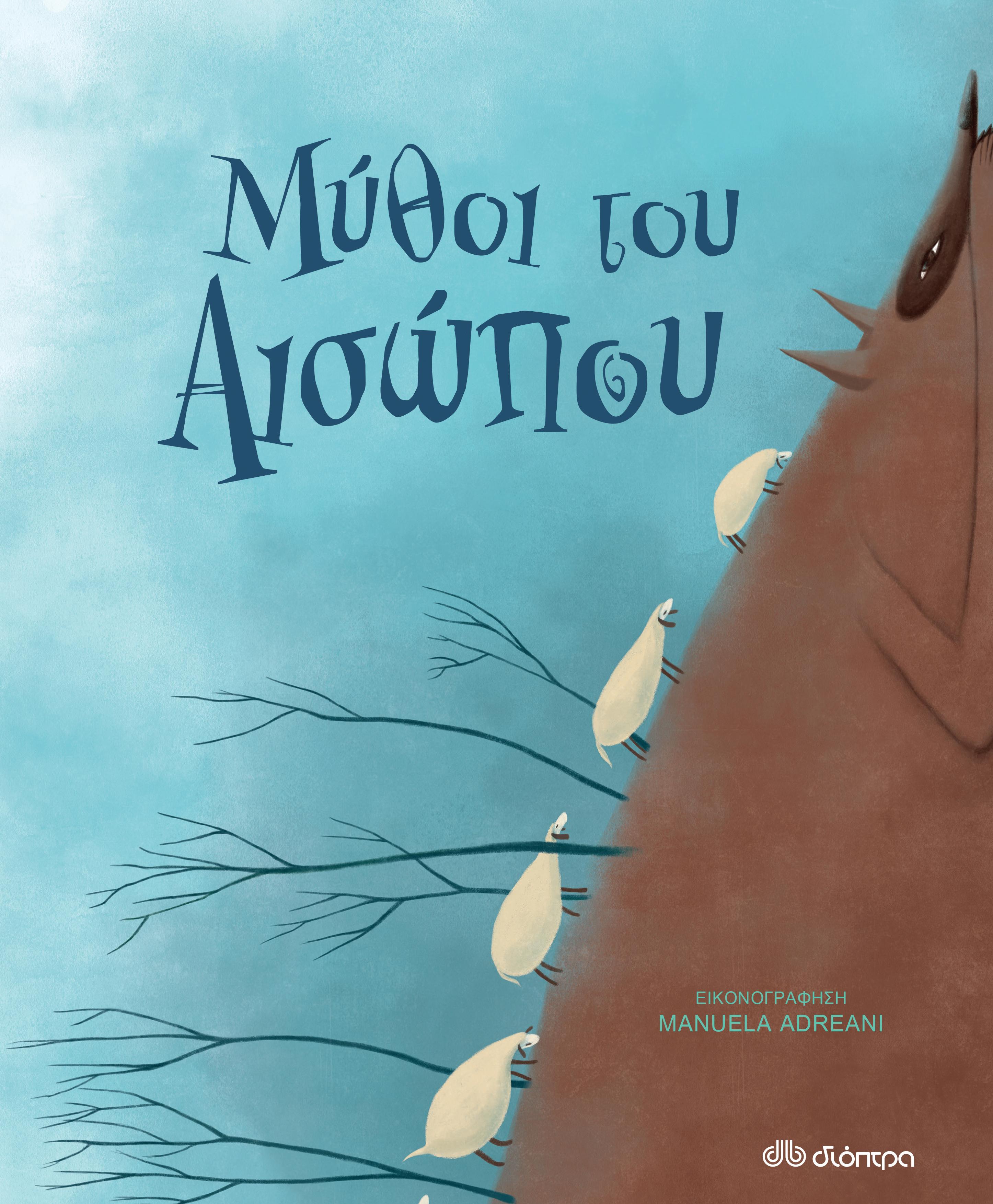 Μύθοι του Αισώπου παιδικά βιβλία