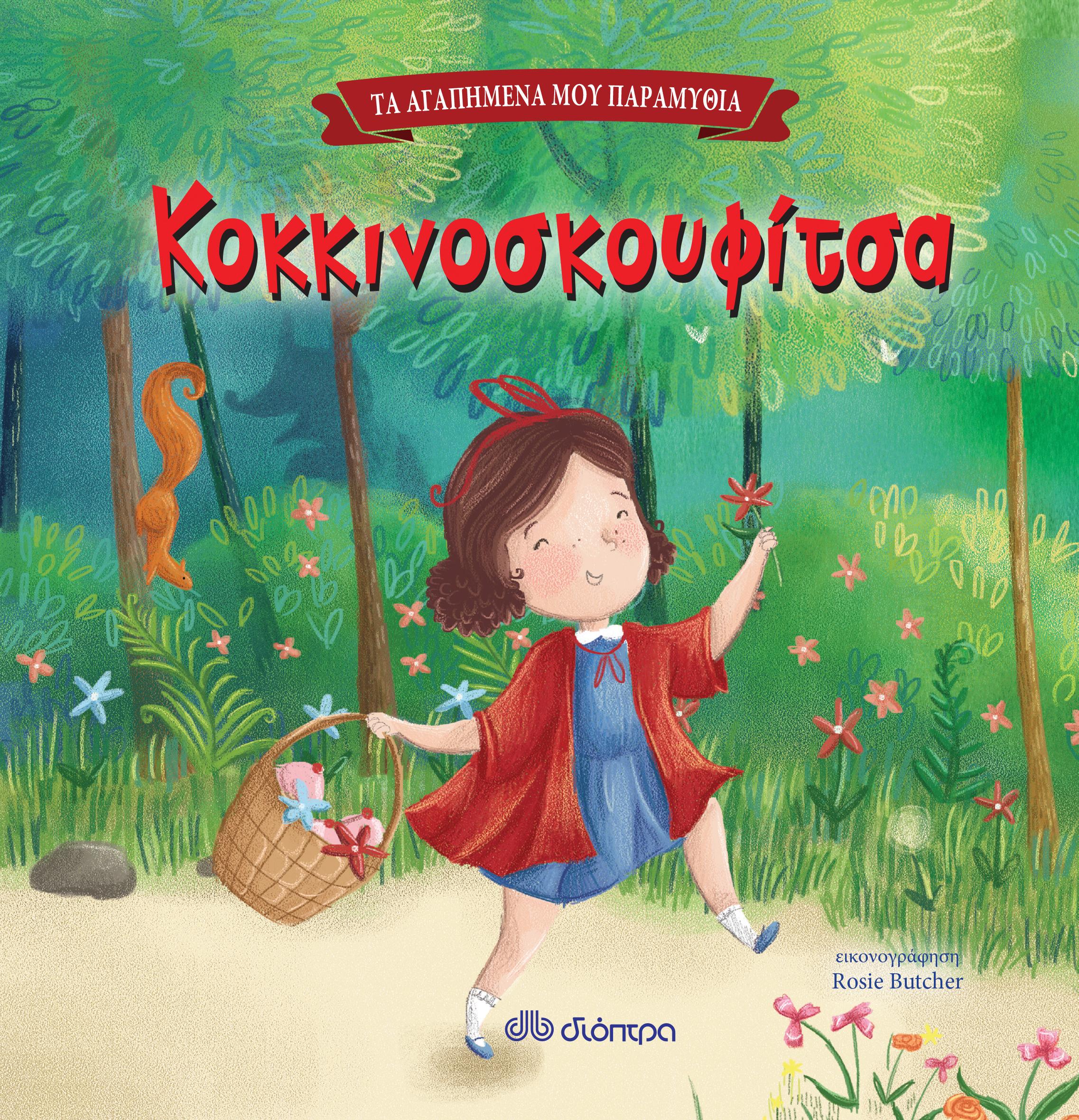 Κοκκινοσκουφίτσα παιδικά βιβλία