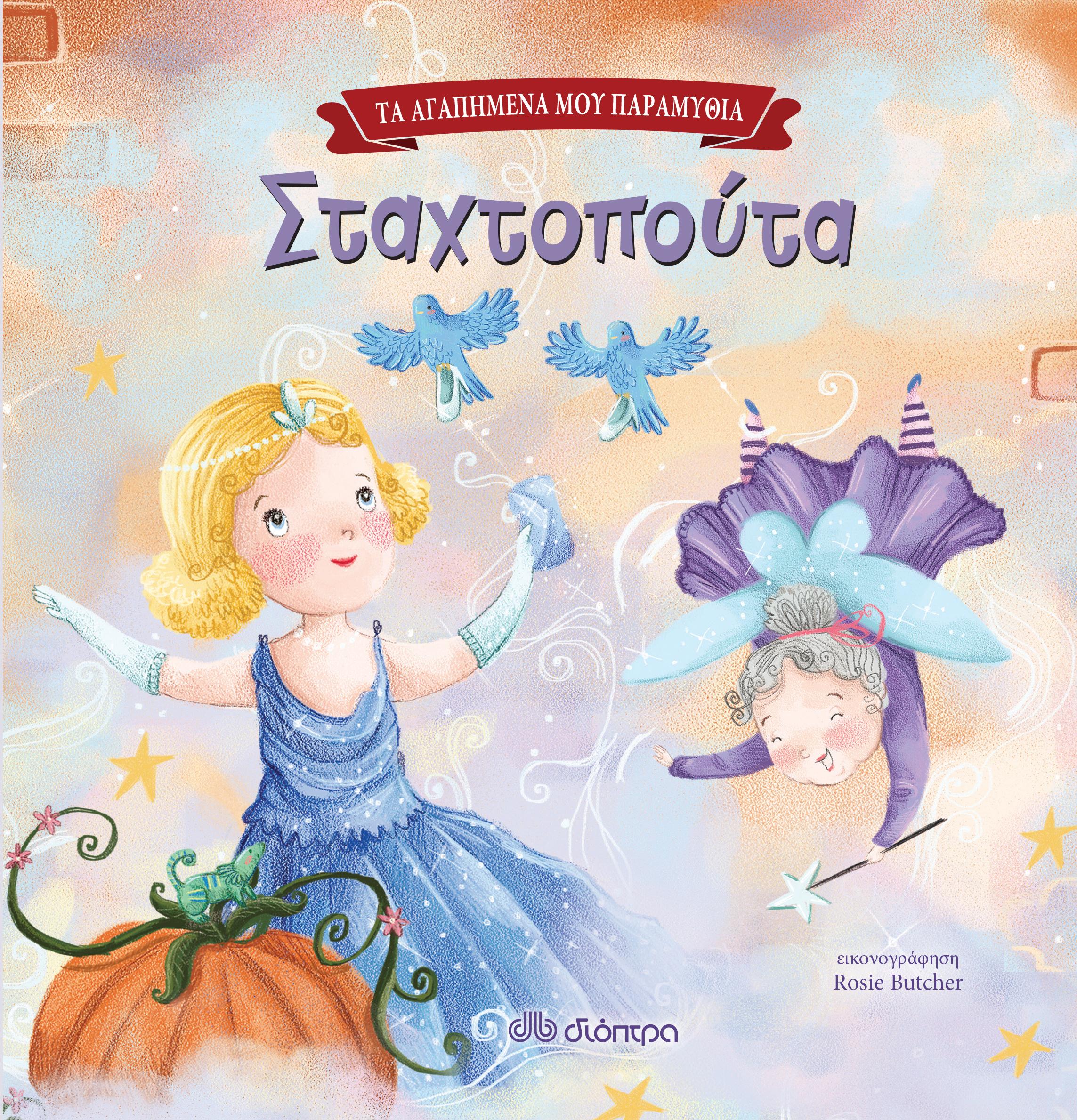 Σταχτοπούτα παιδικά βιβλία