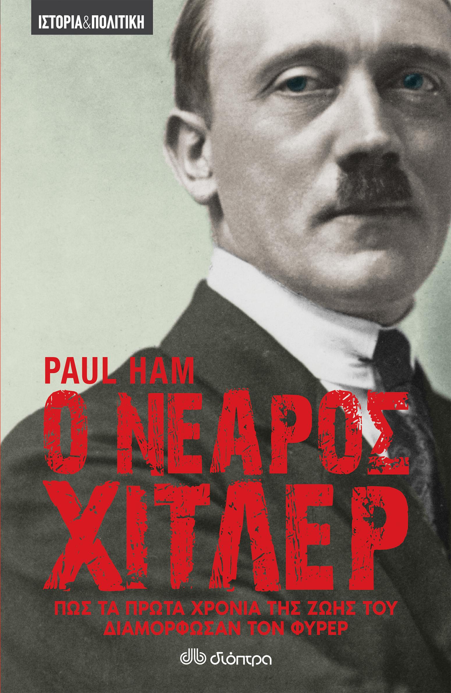 Ο νεαρός Χίτλερ - Πώς τα πρώτα χρόνια της ζωής του διαμόρφωσαν τον Φύρερ