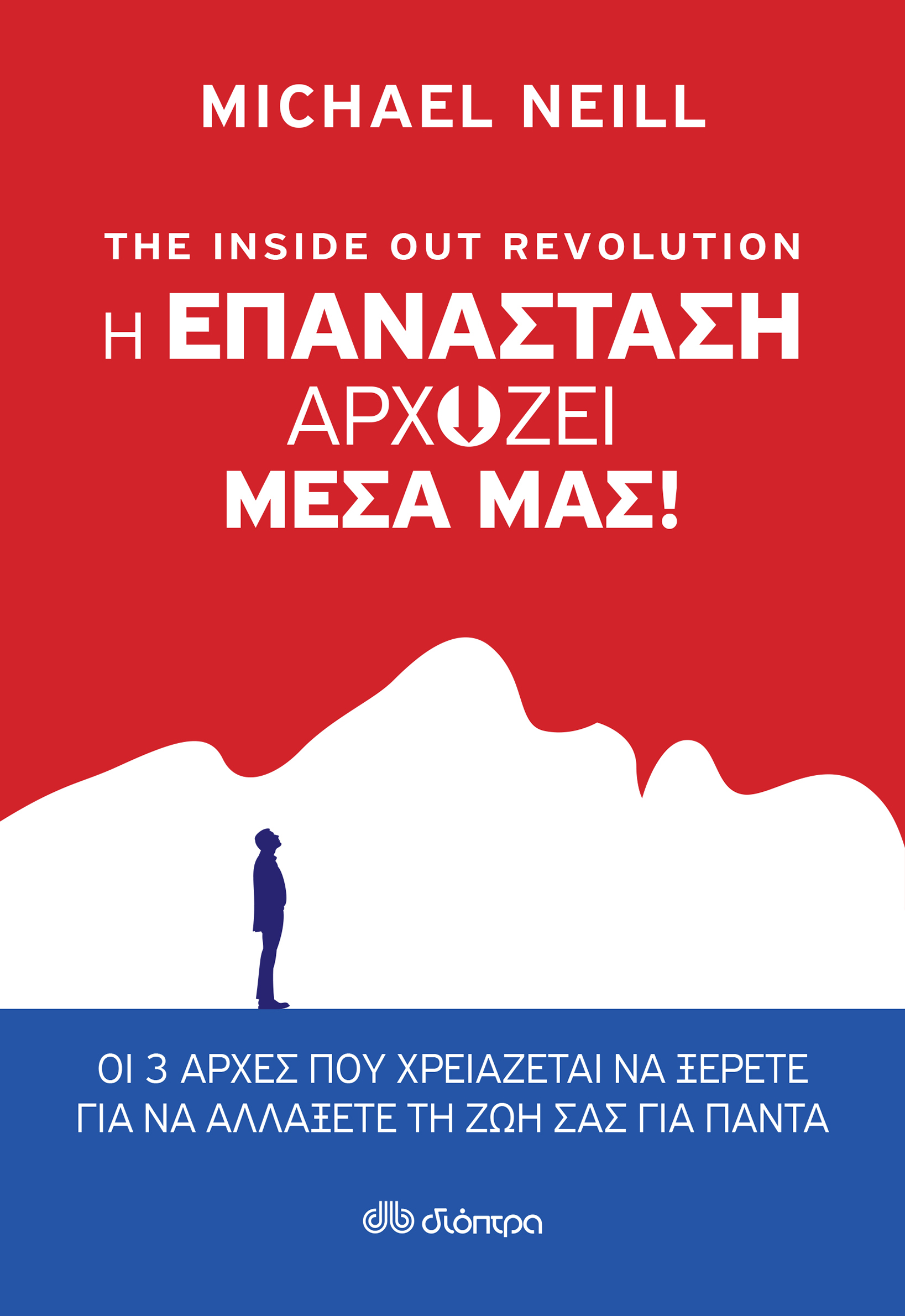 The Inside Out Revolution - Η Επανάσταση Αρχίζει Μέσα Μας!