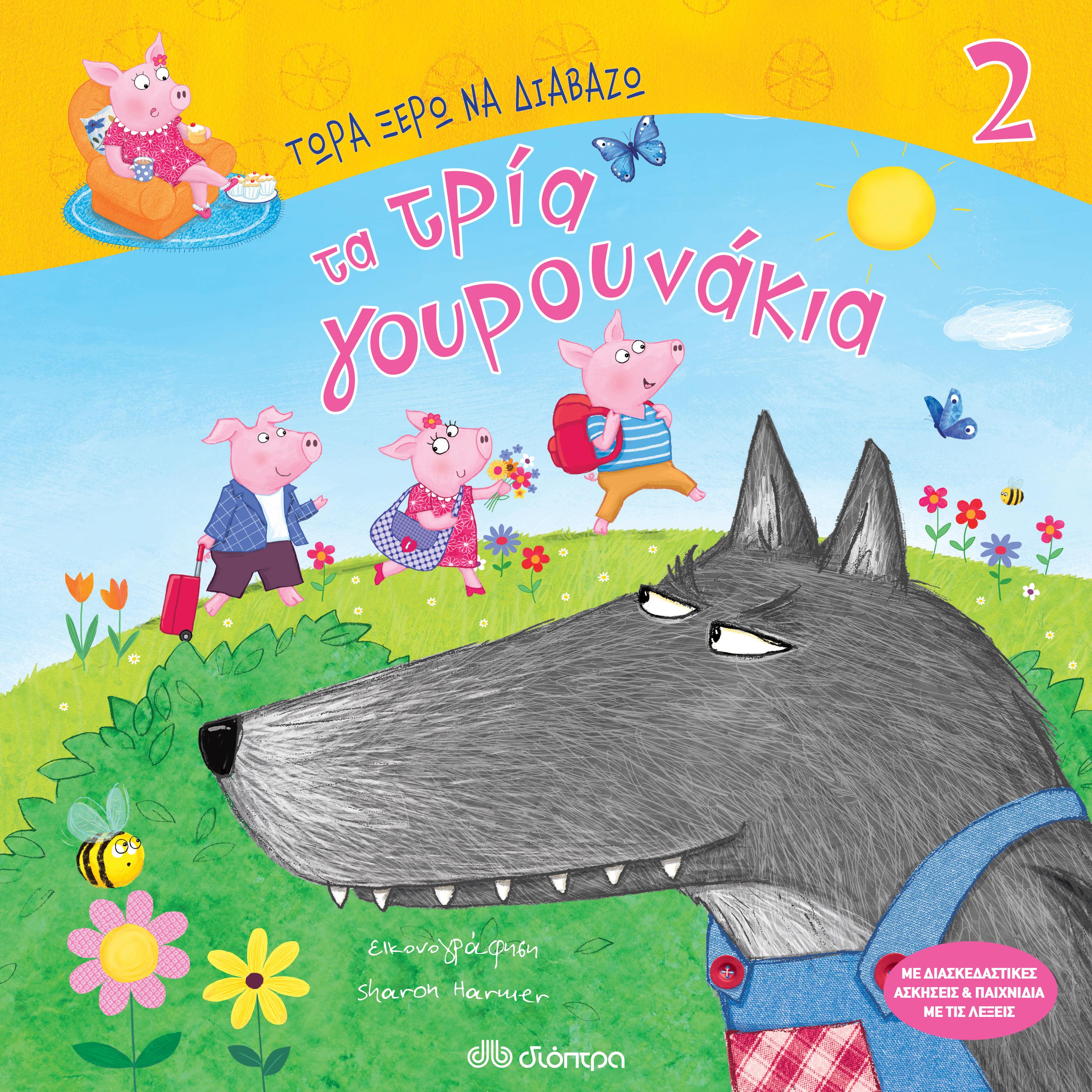 Τα τρία γουρουνάκια παιδικά βιβλία