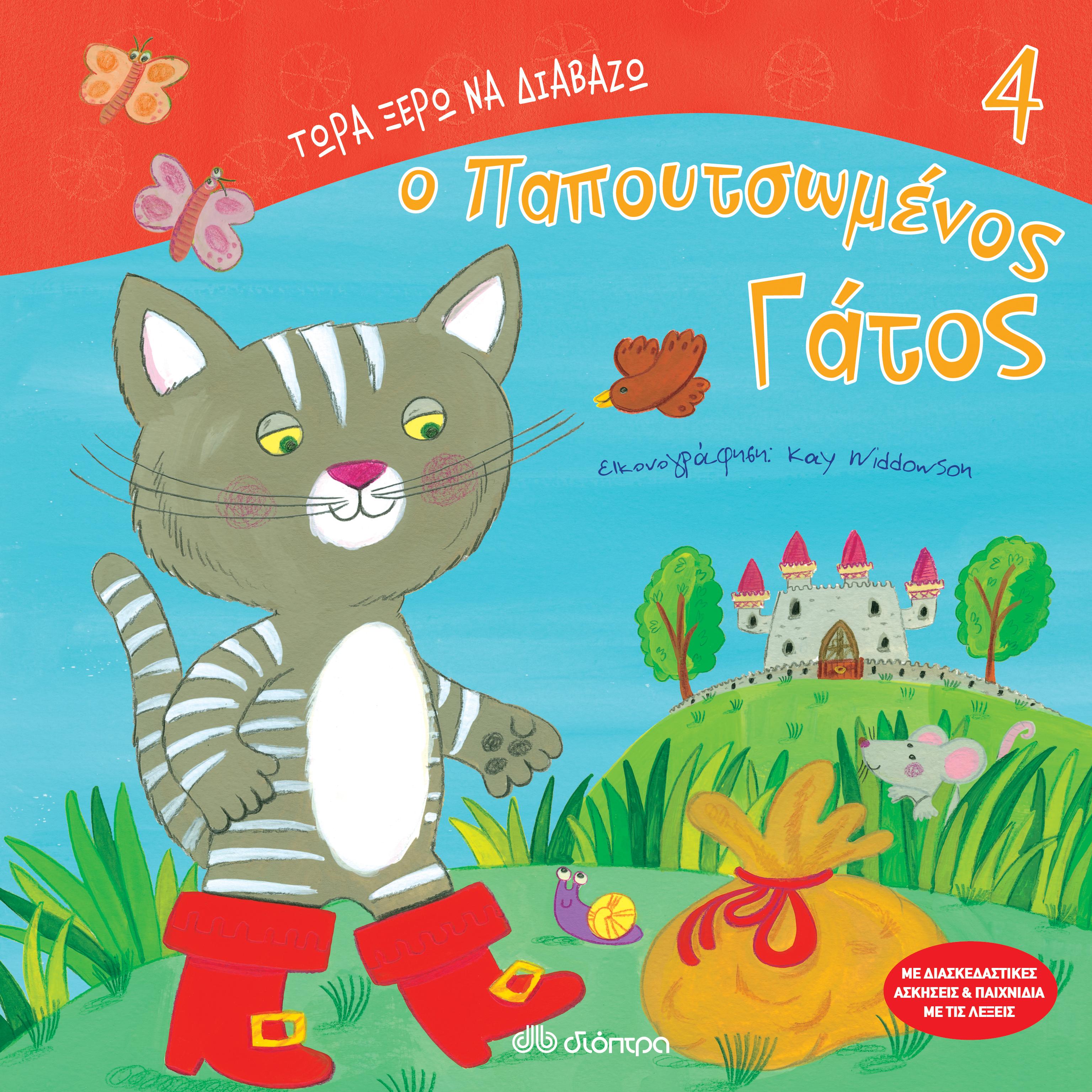 Ο παπουτσωμένος γάτος παιδικά βιβλία