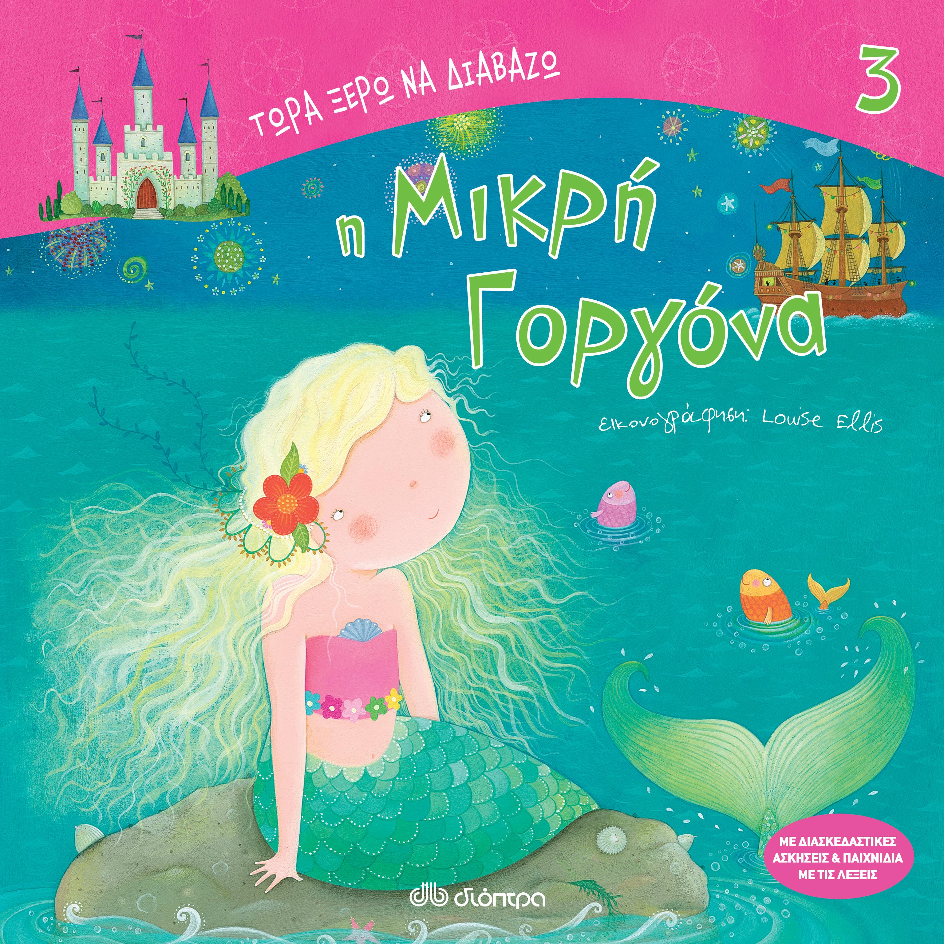 Η μικρή γοργόνα παιδικά βιβλία